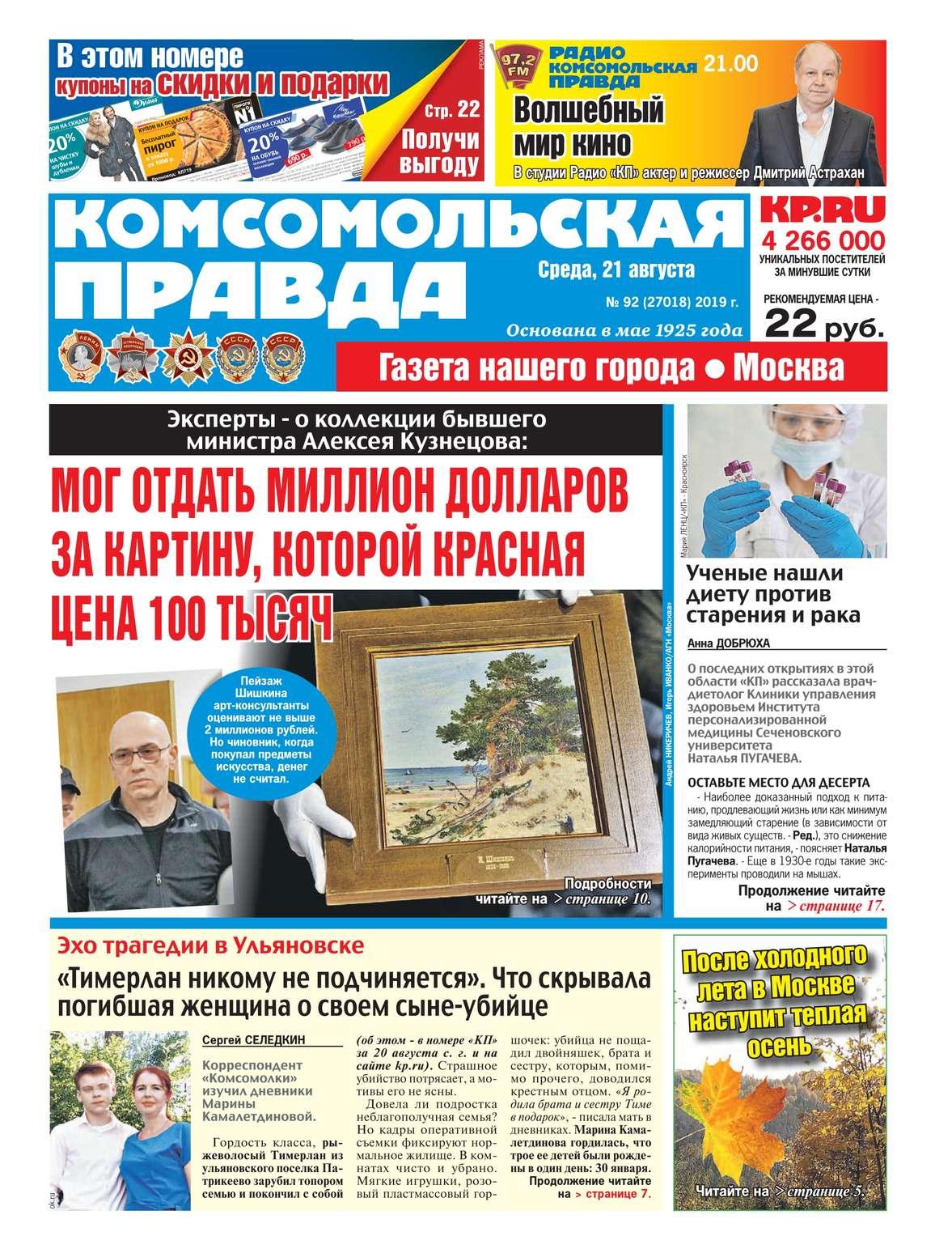 Комсомольская Правда. Москва 92-2019