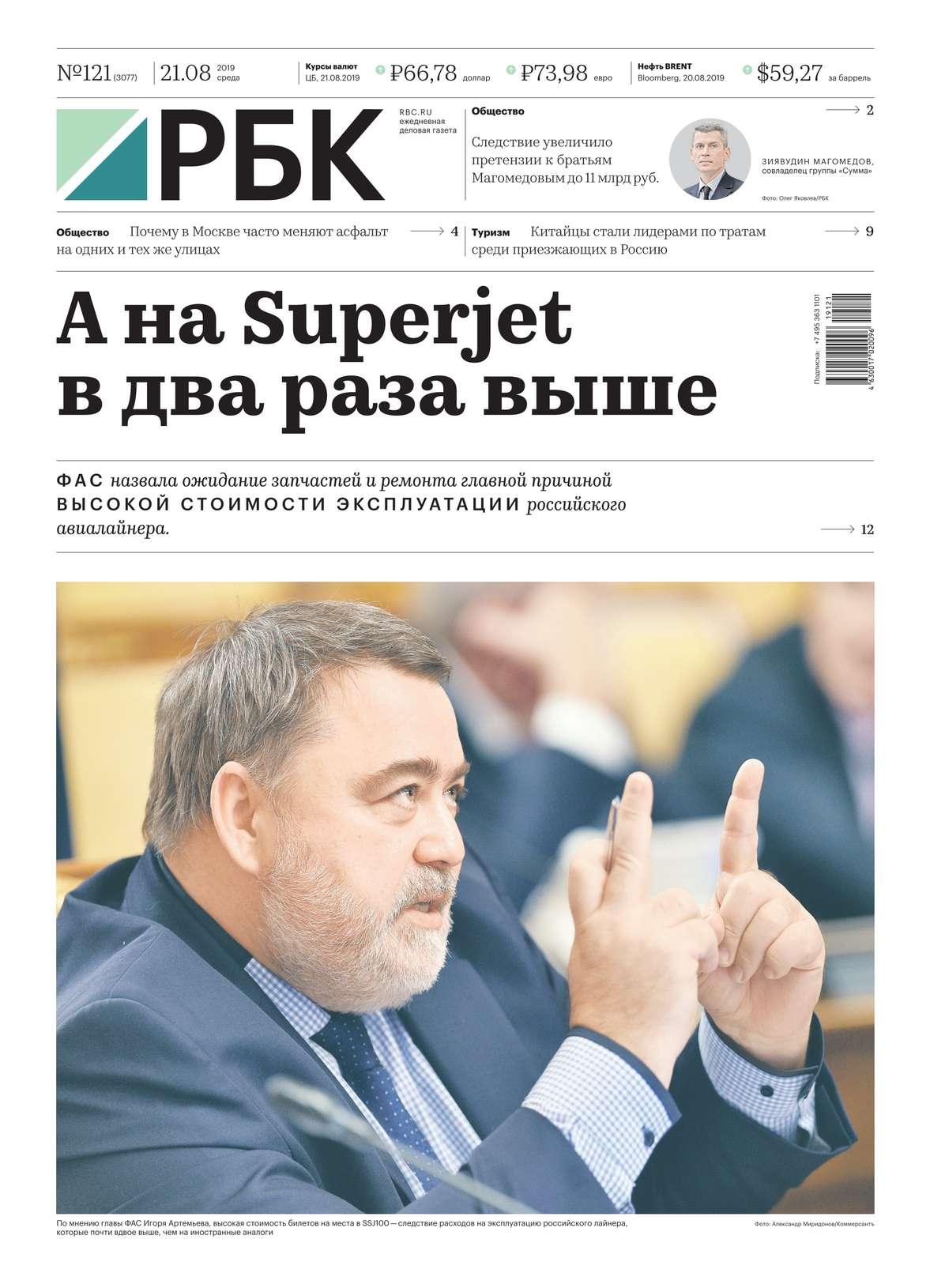 Ежедневная Деловая Газета Рбк 121-2019