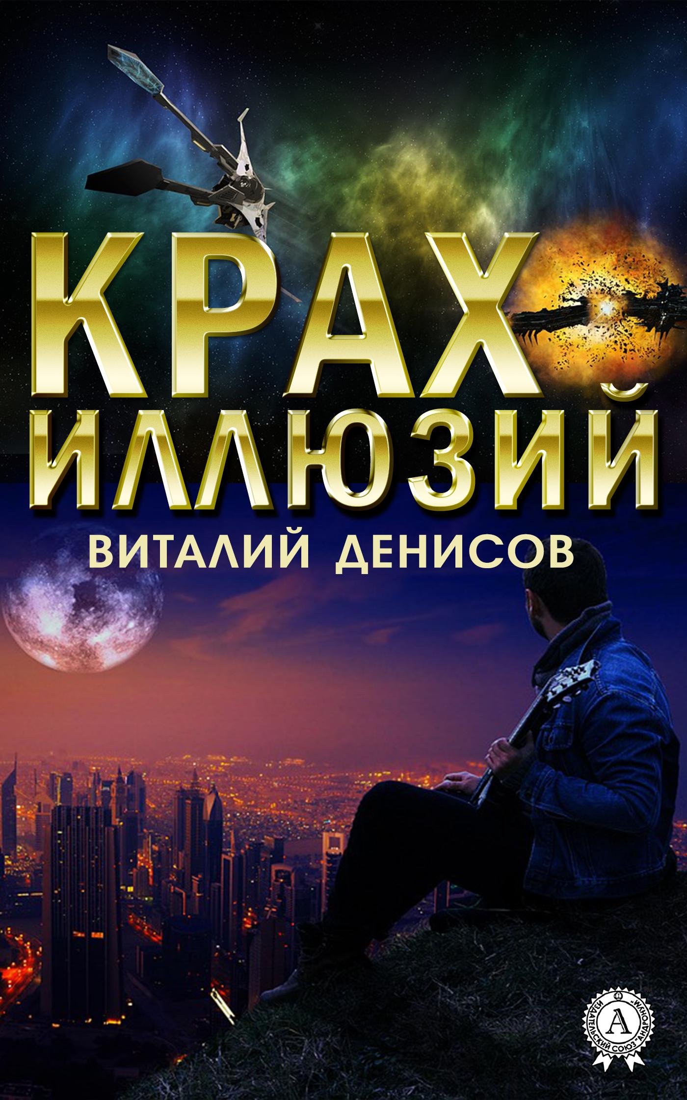Виталий Денисов Крах иллюзий