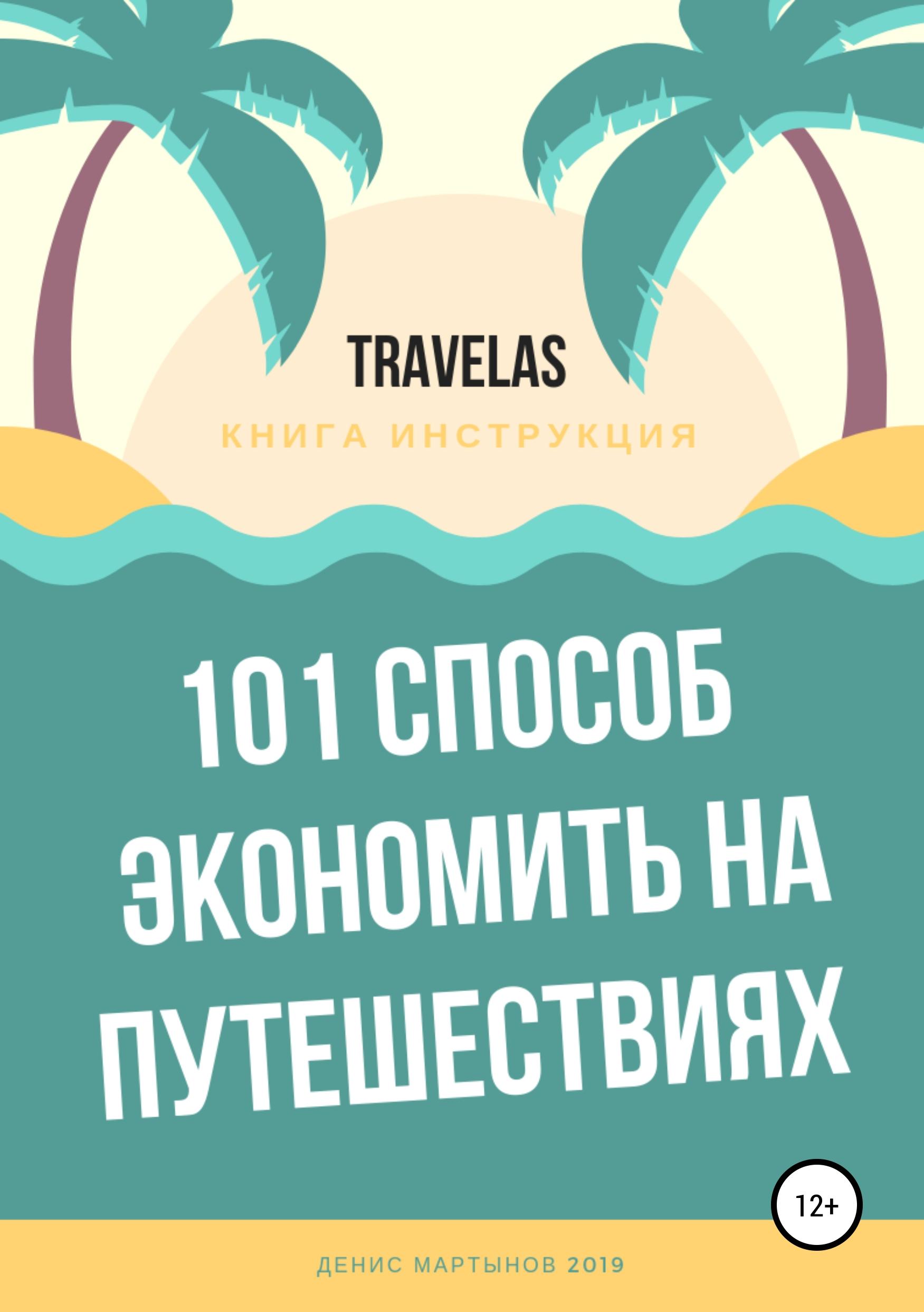 101 способ экономить на путешествиях