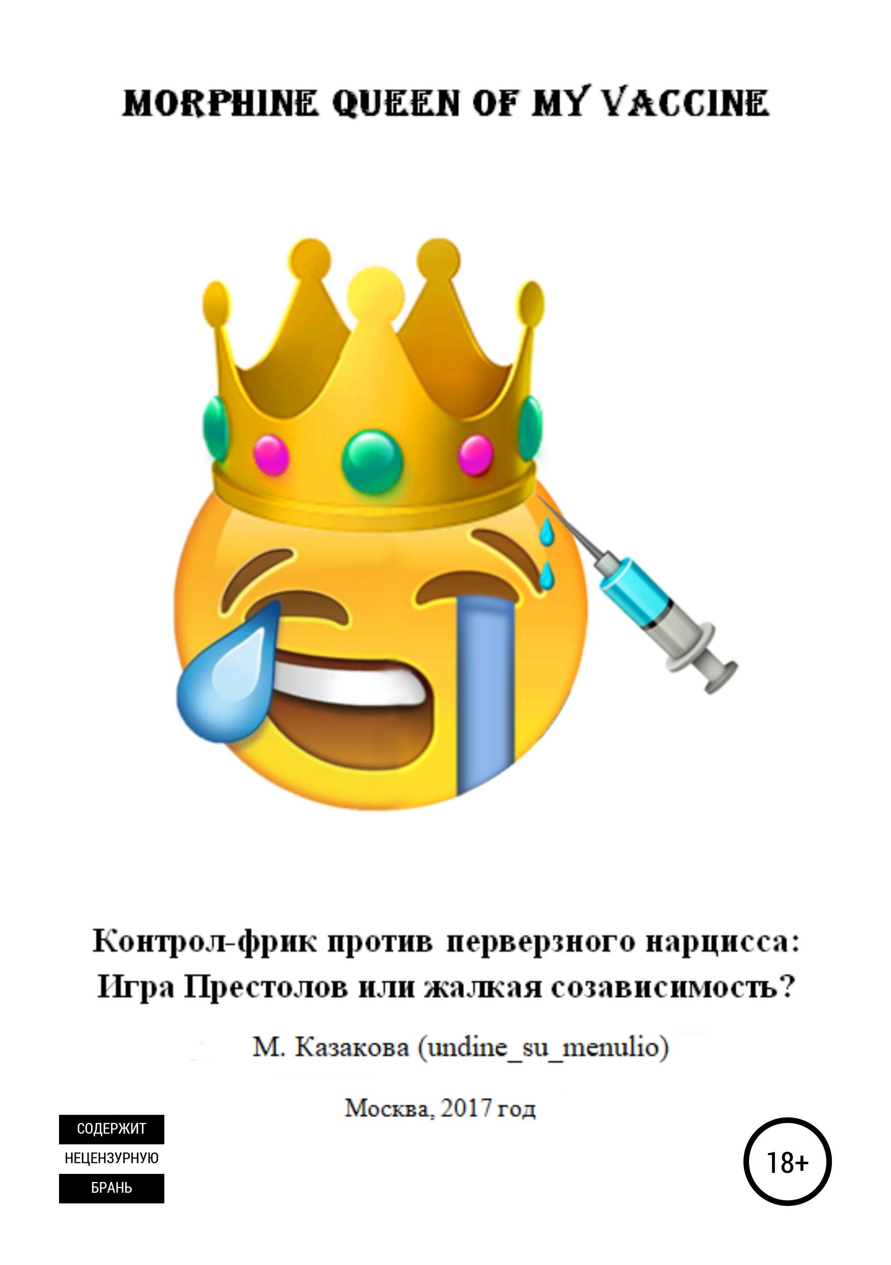 Morphine queen of my vaccine. Контрол-фрик против перверзного нарцисса: Игра Престолов или жалкая созависимость?