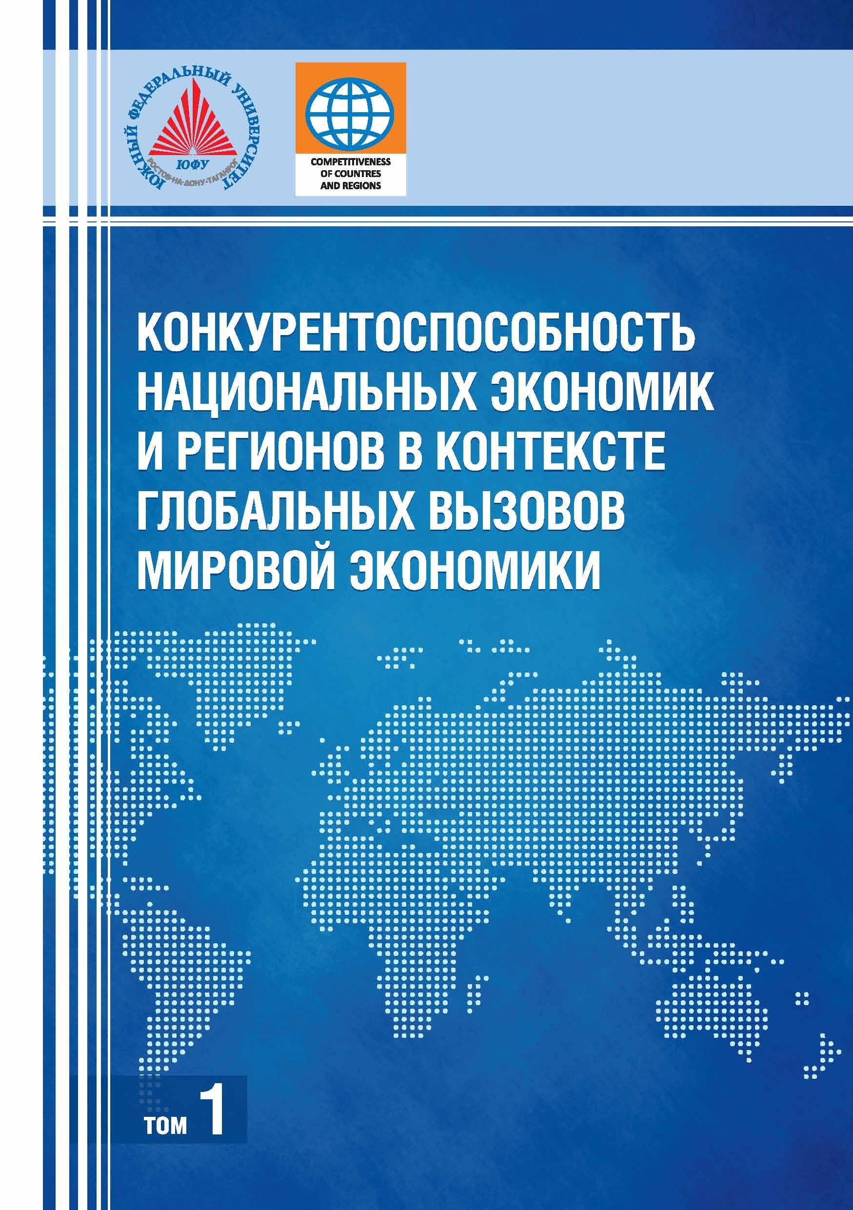 Коллектив авторов Конкурентоспособность национальных экономик и регионов в контексте глобальных вызовов мировой экономики. Том 1 коллектив авторов экологические проблемы горнопромышленных регионов