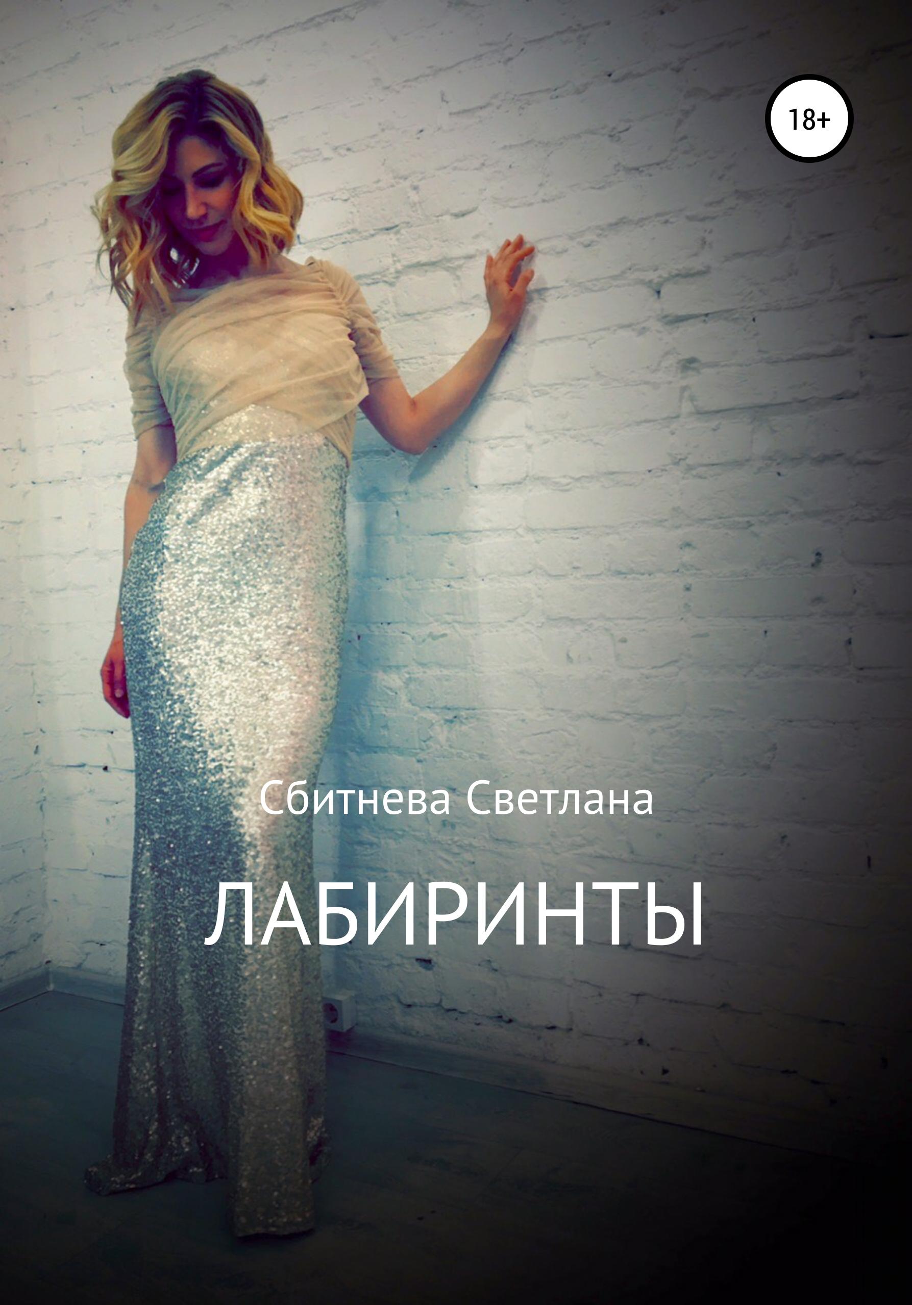цена на Светлана Сбитнева Лабиринты