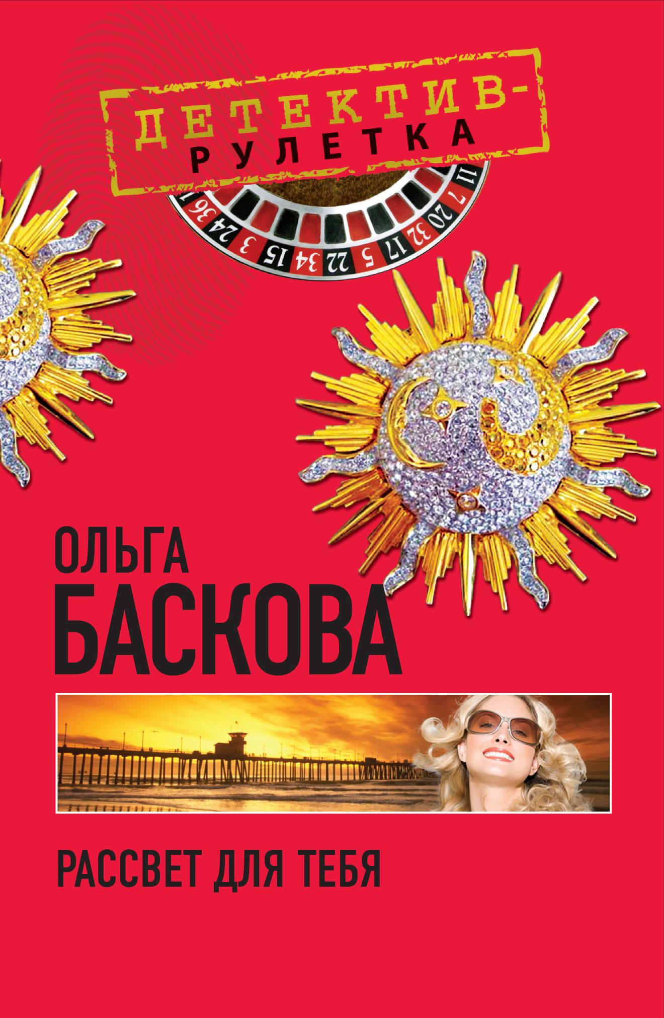 Ольга Баскова Рассвет для тебя александра маринина за все надо платить часть 1