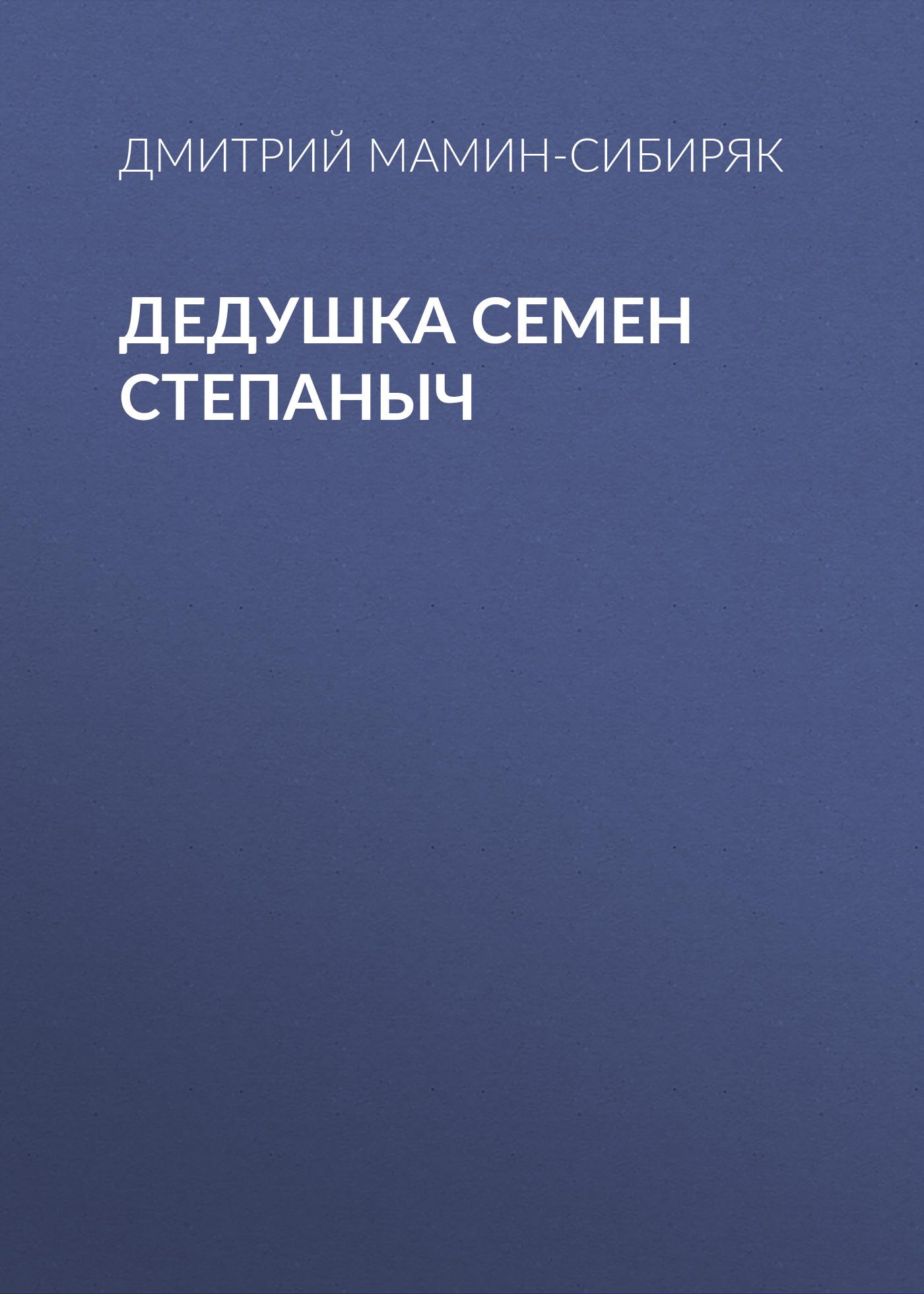 Дмитрий Мамин-Сибиряк Дедушка Семен Степаныч с масленицын писал семен спиридонов