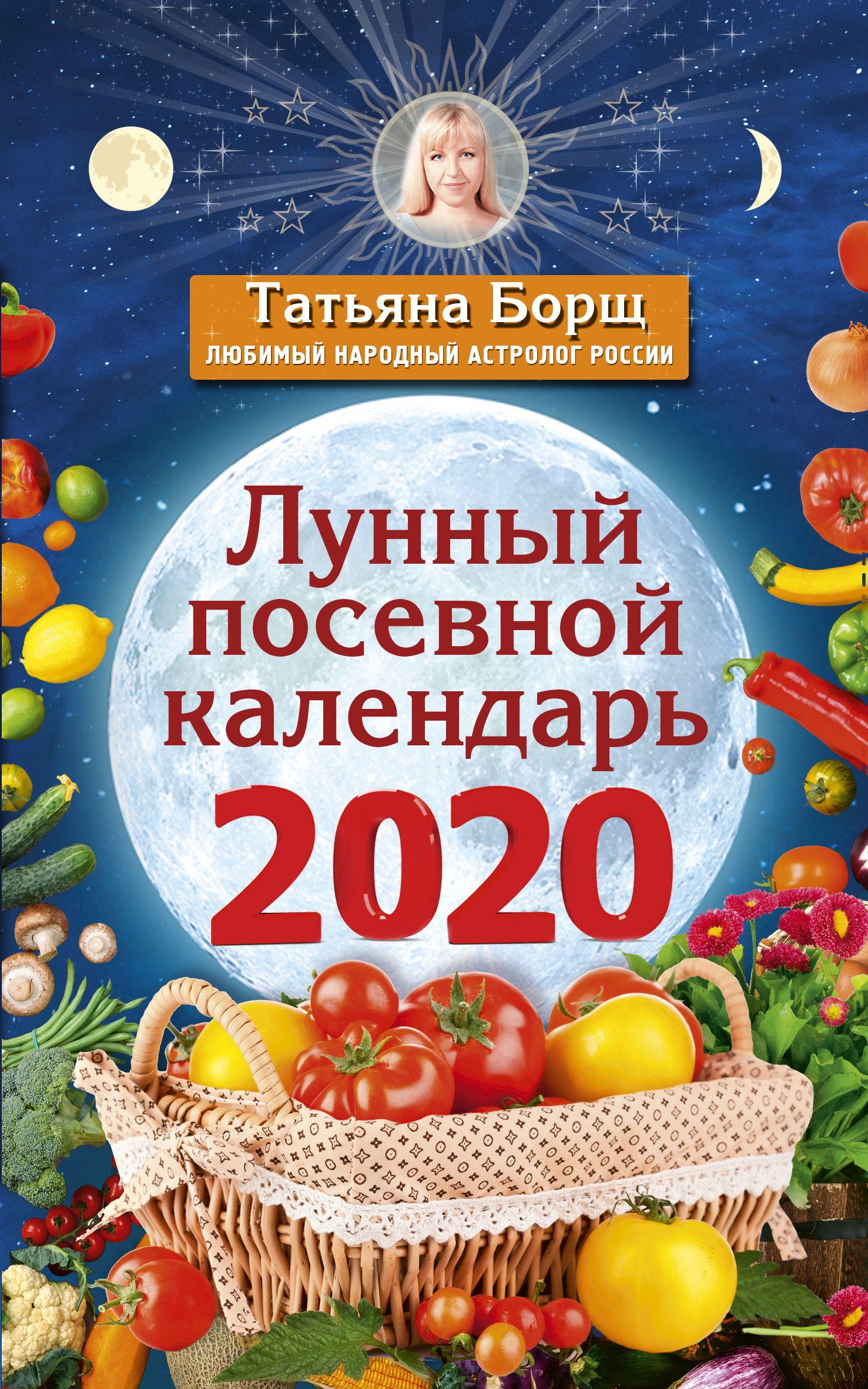 Татьяна Борщ Лунный посевной календарь на 2020 год борщ т лунный посевной календарь на 2020 год