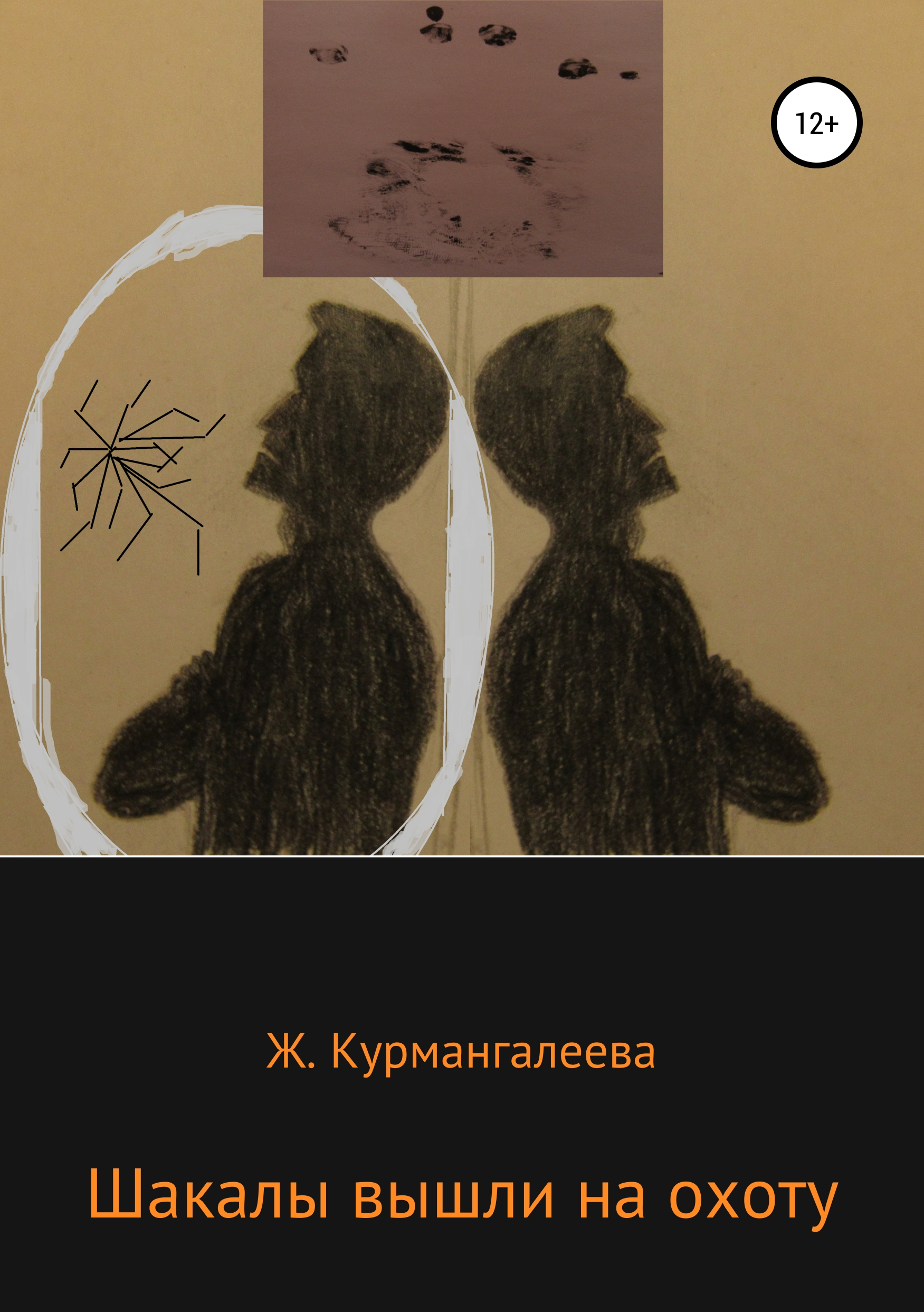Жанна Ермековна Курмангалеева Шакалы вышли на охоту жанна ермековна курмангалеева шакалы вышли на охоту
