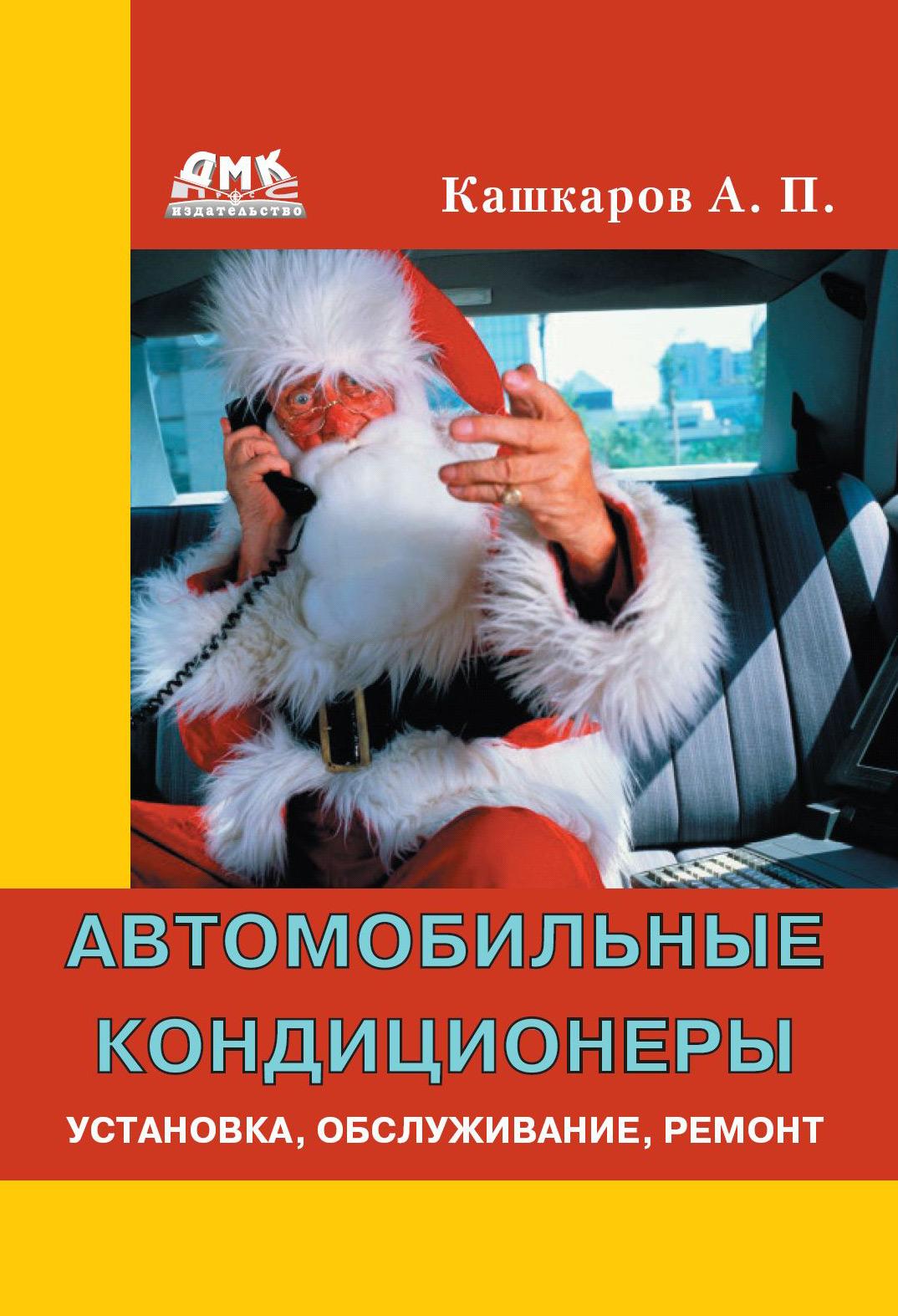 Андрей Кашкаров Автомобильные кондиционеры. Установка, обслуживание, ремонт