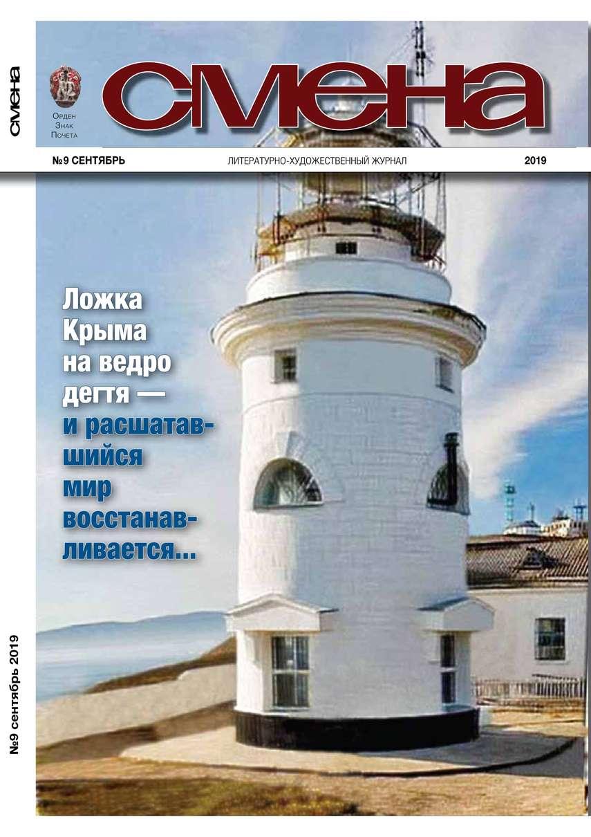 Редакция журнала Смена 09-2019