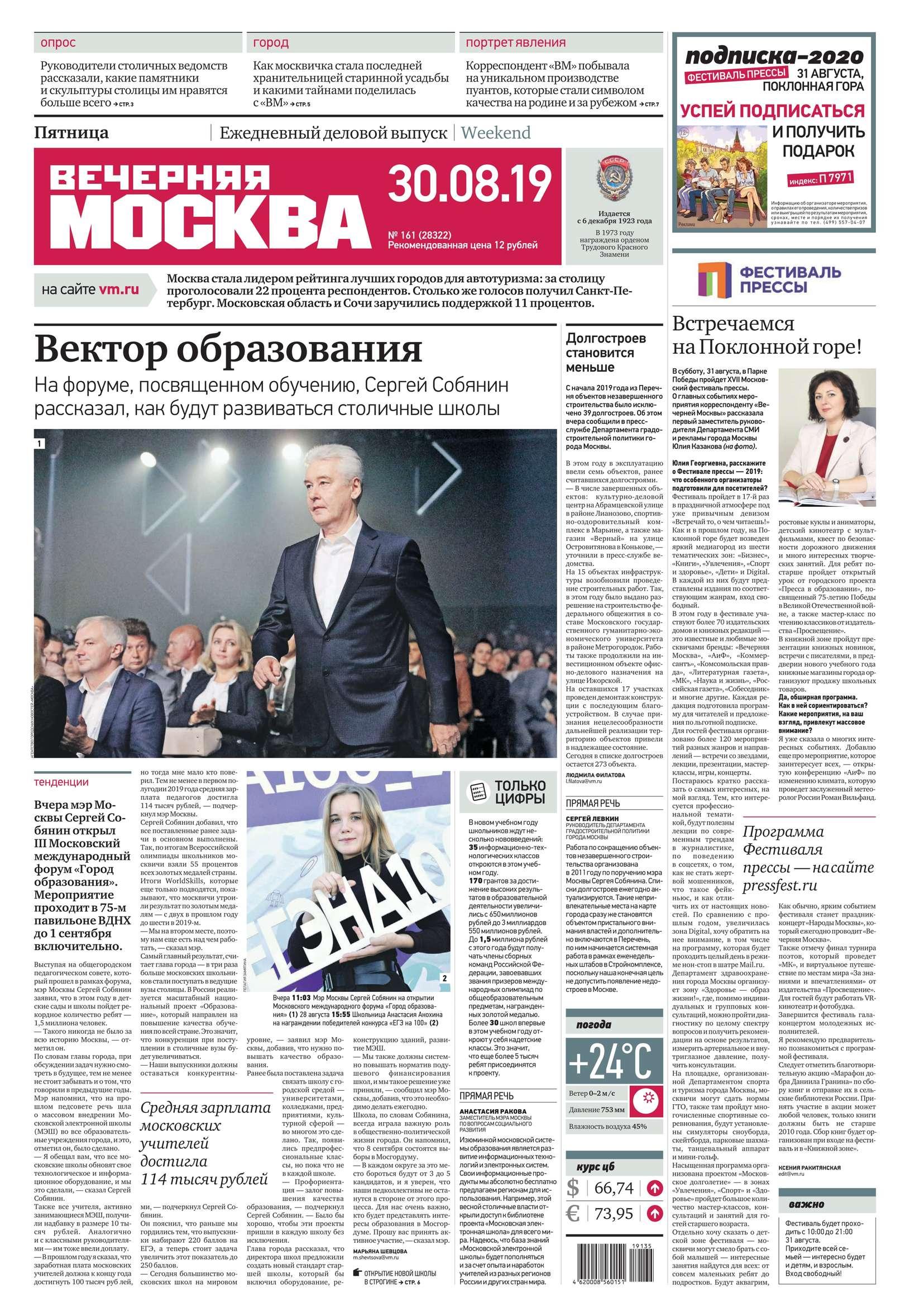 Вечерняя Москва 161-2019