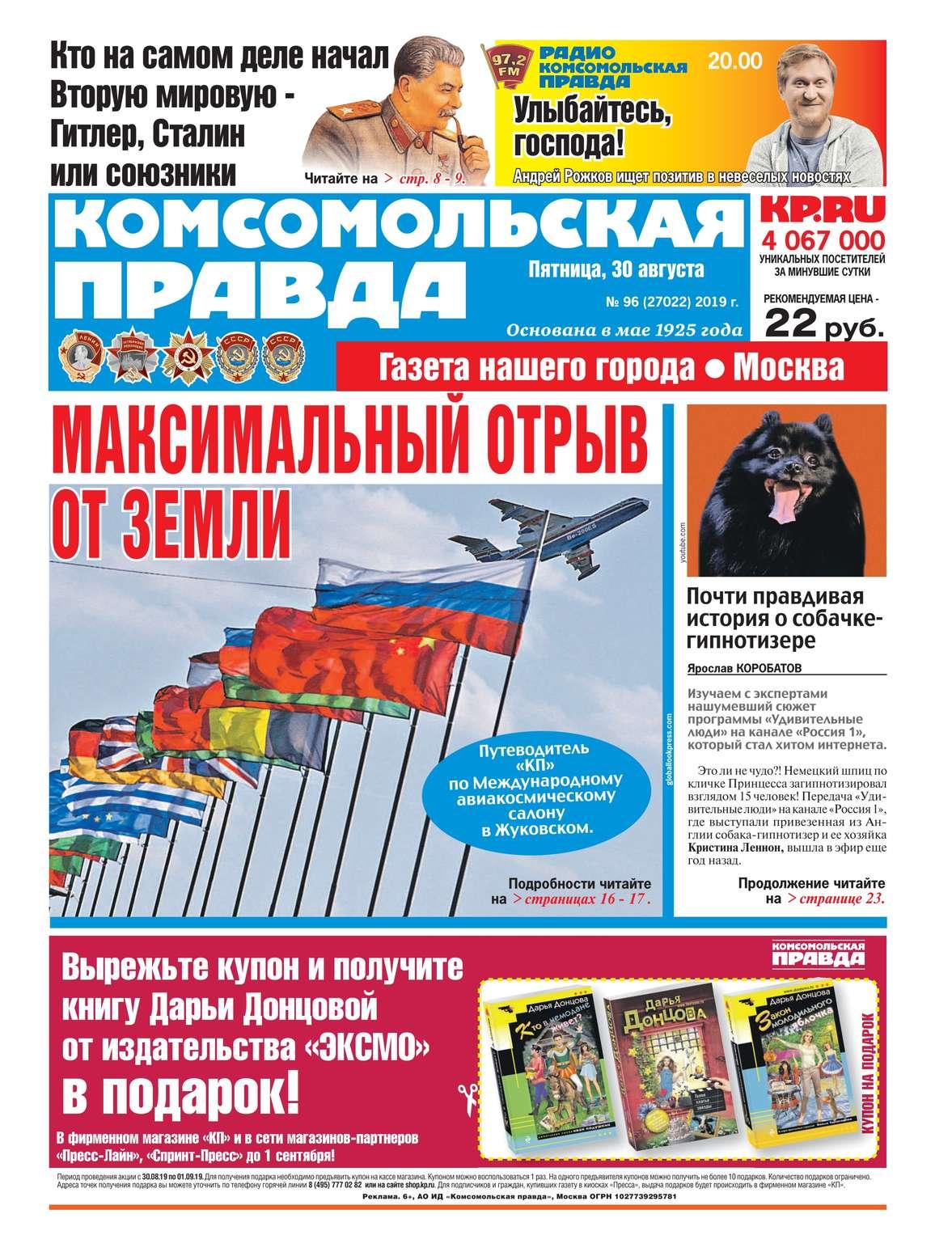 Комсомольская Правда. Москва 96-2019