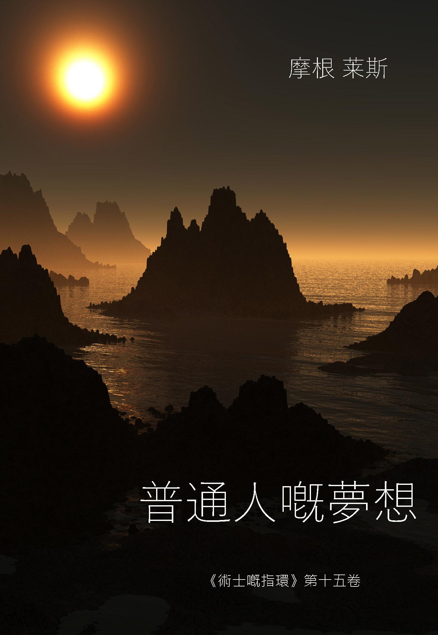 Морган Райс 普通人的夢想 政治学与行政学系列教材:中国近现代政治思想史