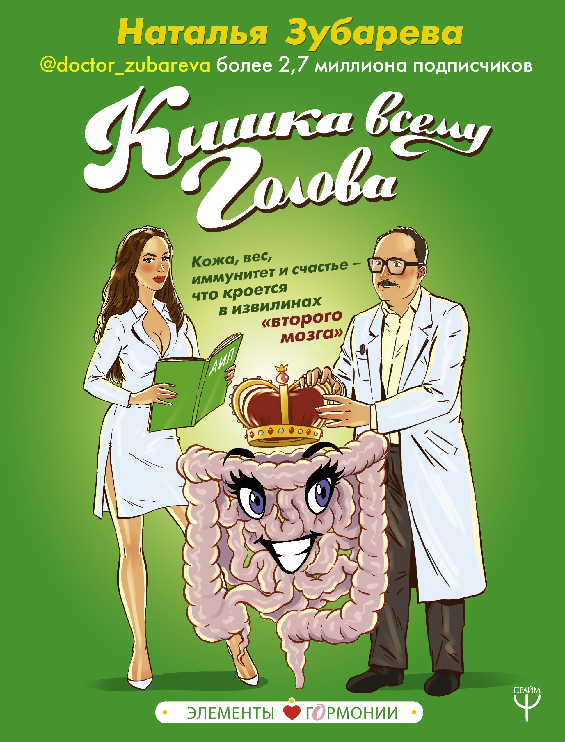 Наталья Зубарева Кишка всему голова. Кожа, вес, иммунитет и счастье – что кроется в извилинах «второго мозга» наталья зубарева вальс гормонов вес сон секс красота и здоровье как по нотам