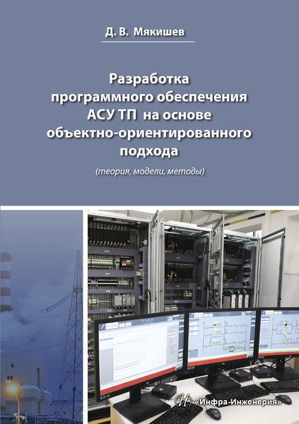 Д. В. Мякишев Разработка программного обеспечения АСУ ТП на основе объектно-ориентированного подхода (теория, модели, методы)