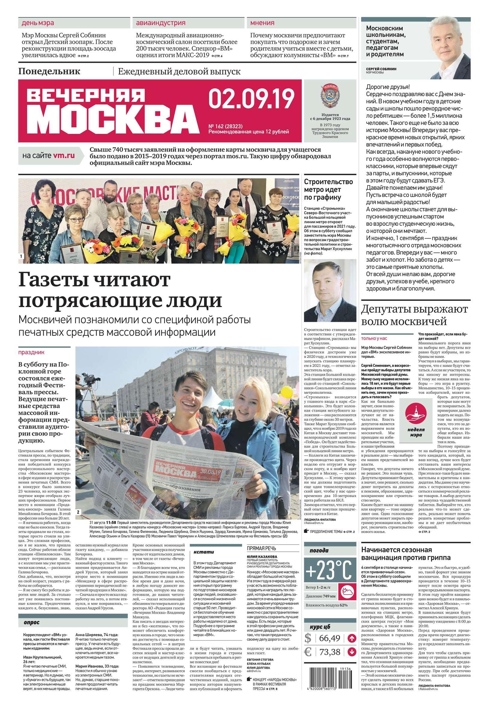 Вечерняя Москва 162-2019