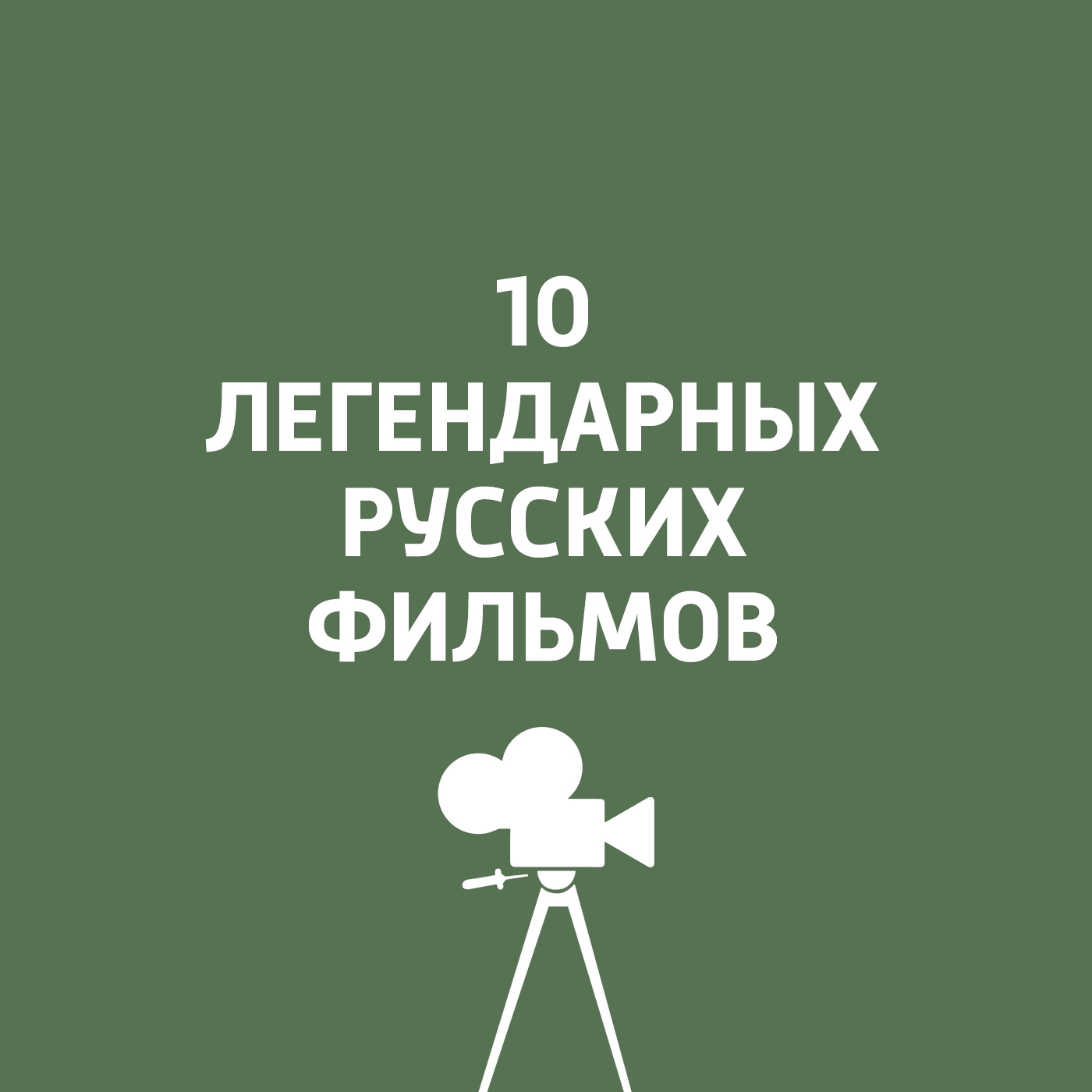 Антон Долин Чапаев