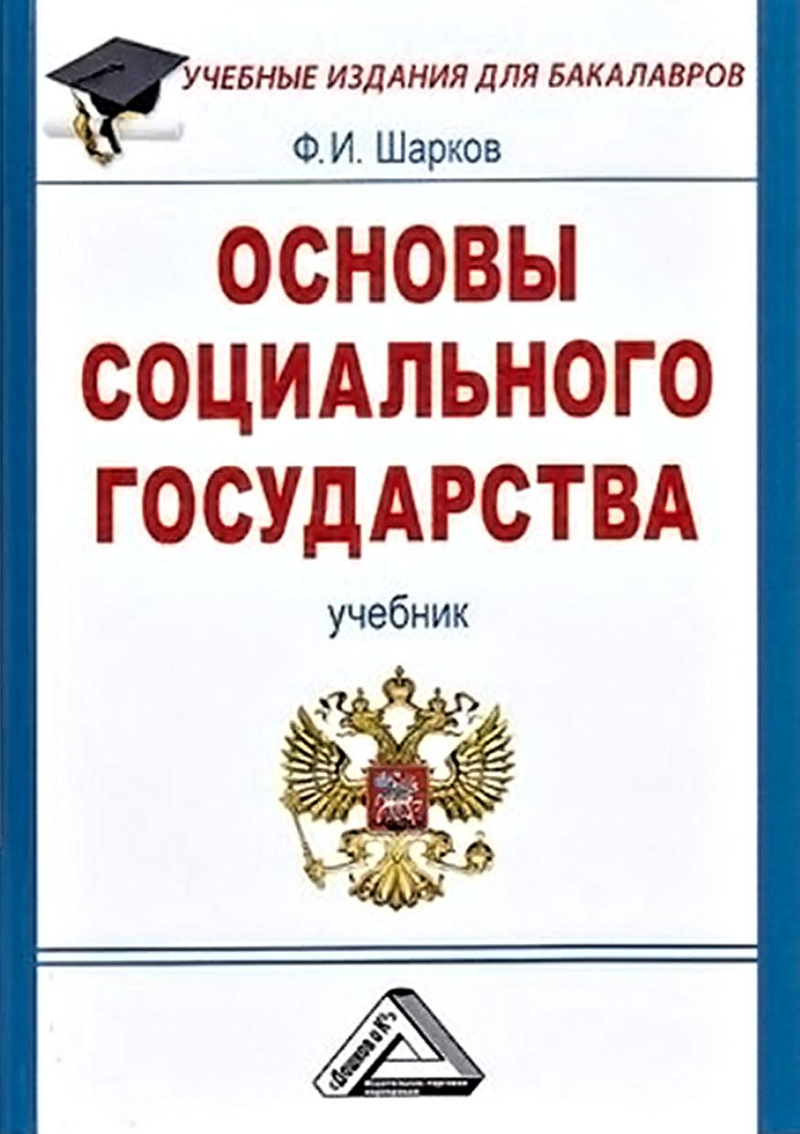 Ф. И. Шарков Основы социального государства векторы взаимодействия гражданского общества и современного государства