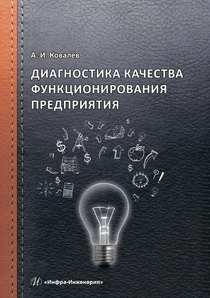 цена на А. И. Ковалев Диагностика качества функционирования предприятия