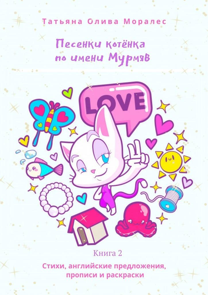 Песенки котёнка поимени Мурмяв. Стихи, английские предложения, прописи и раскраски. Книга 2