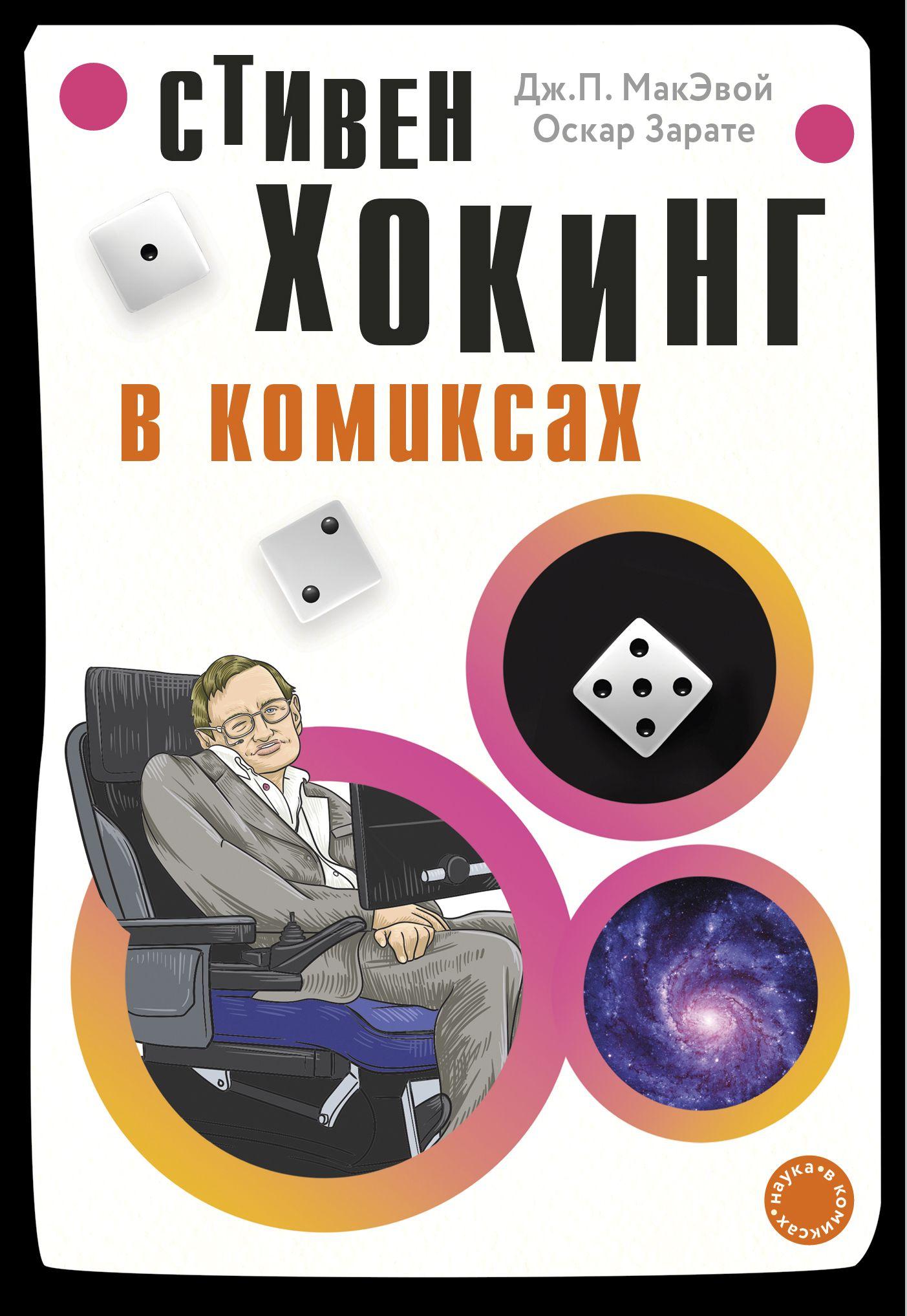 Дж. МакЭвой Хокинг в комиксах