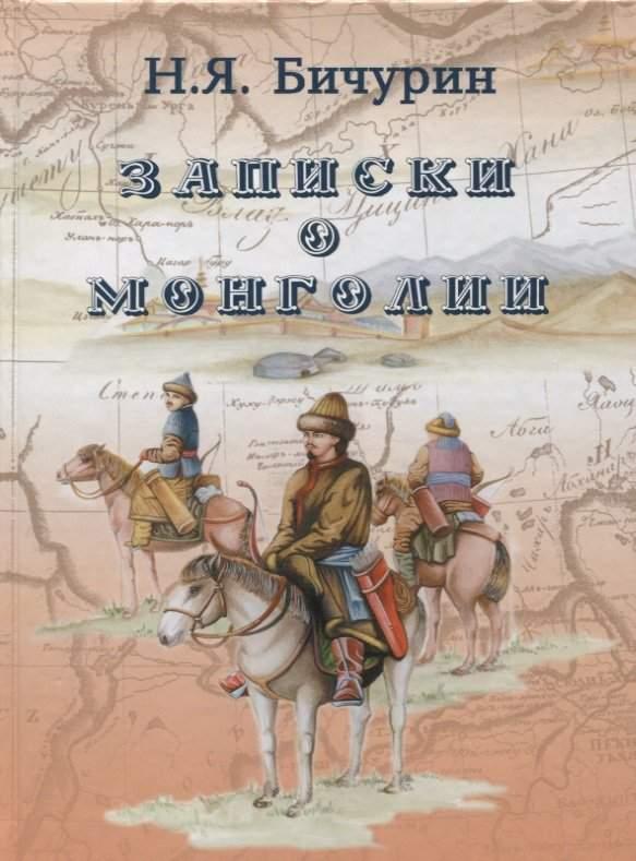 Никита Бичурин Записки о Монголии