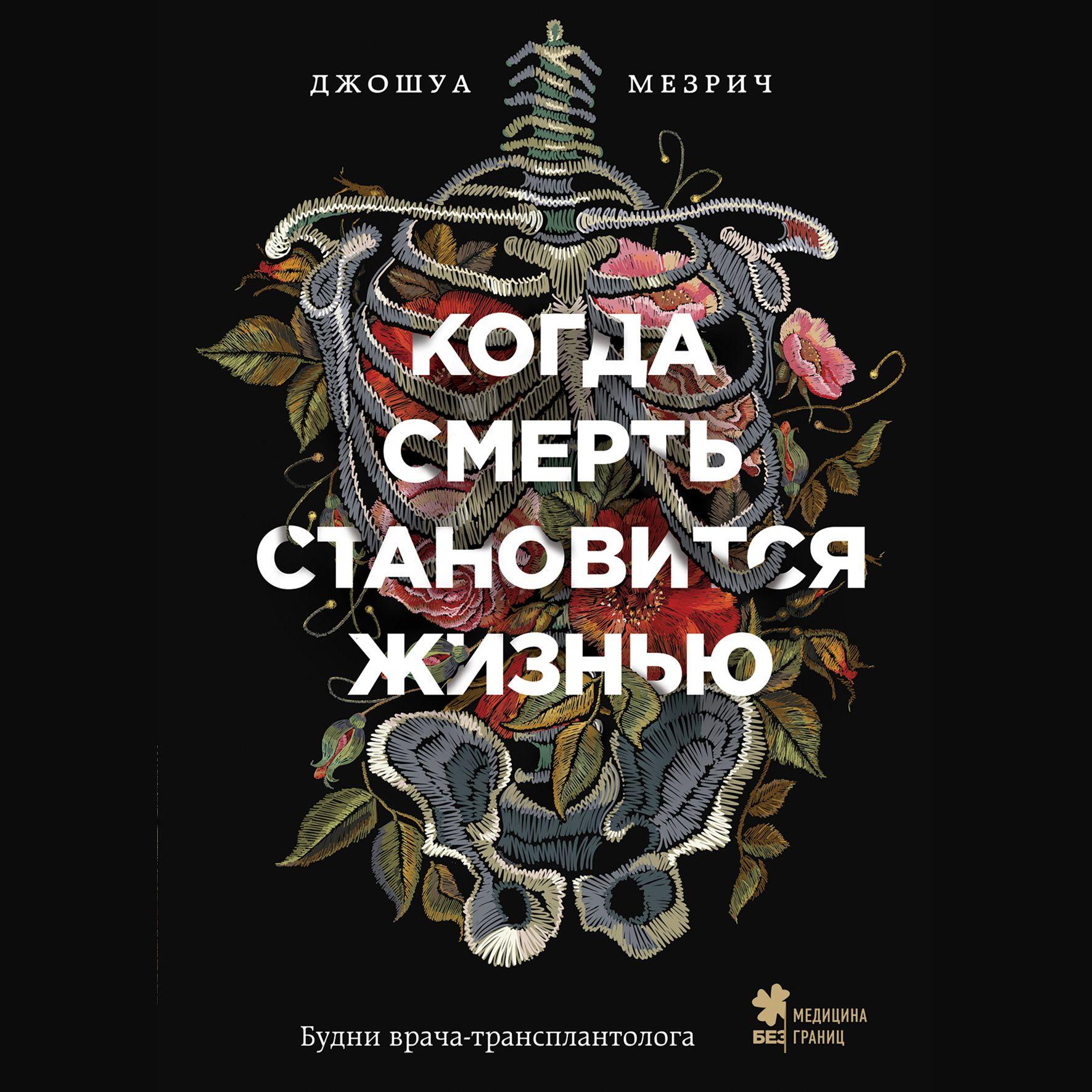 Джошуа Мезрич Когда смерть становится жизнью. Будни врача-трансплантолога