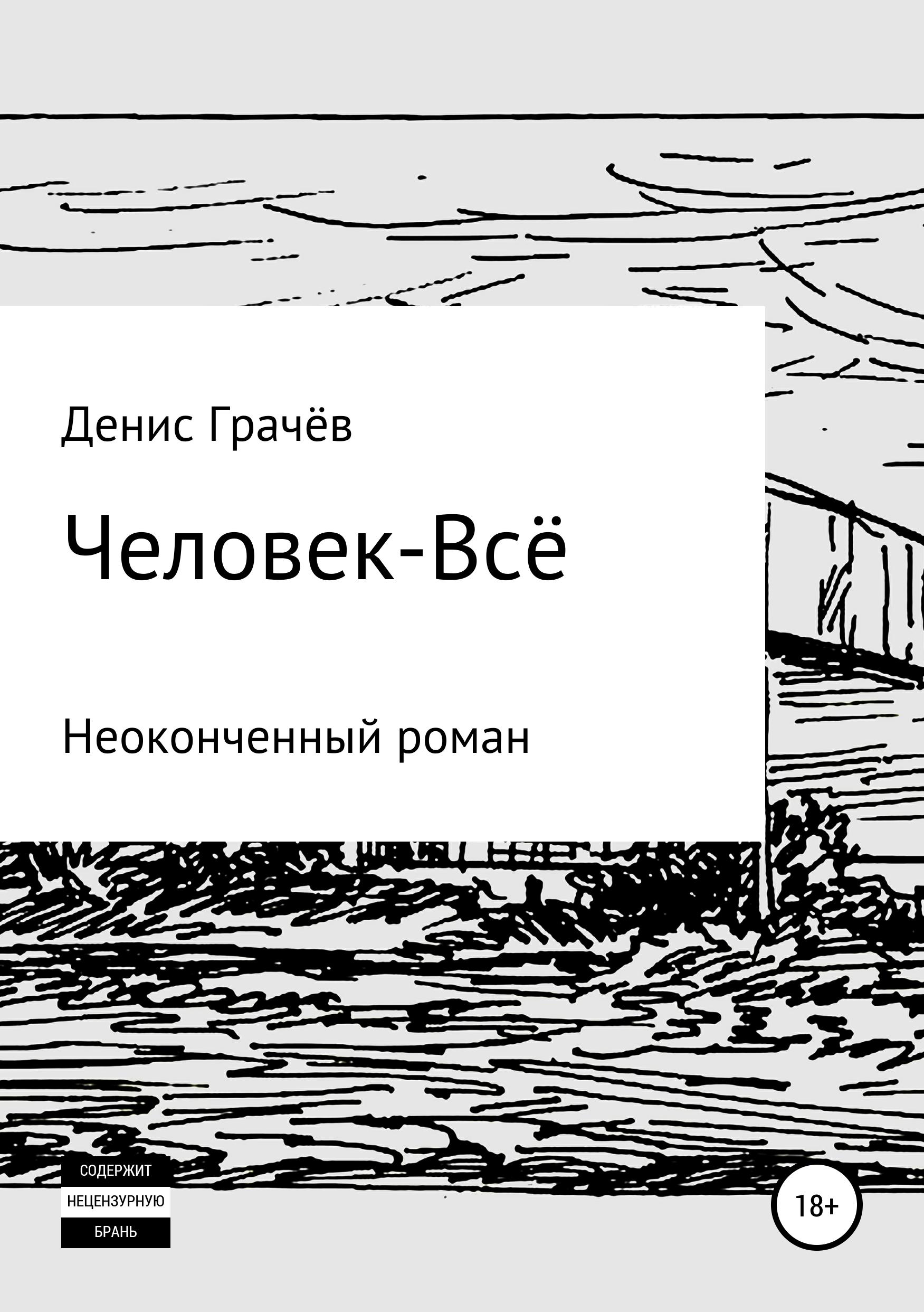 Денис Александрович Грачёв Человек-Всё денис александрович грачёв о