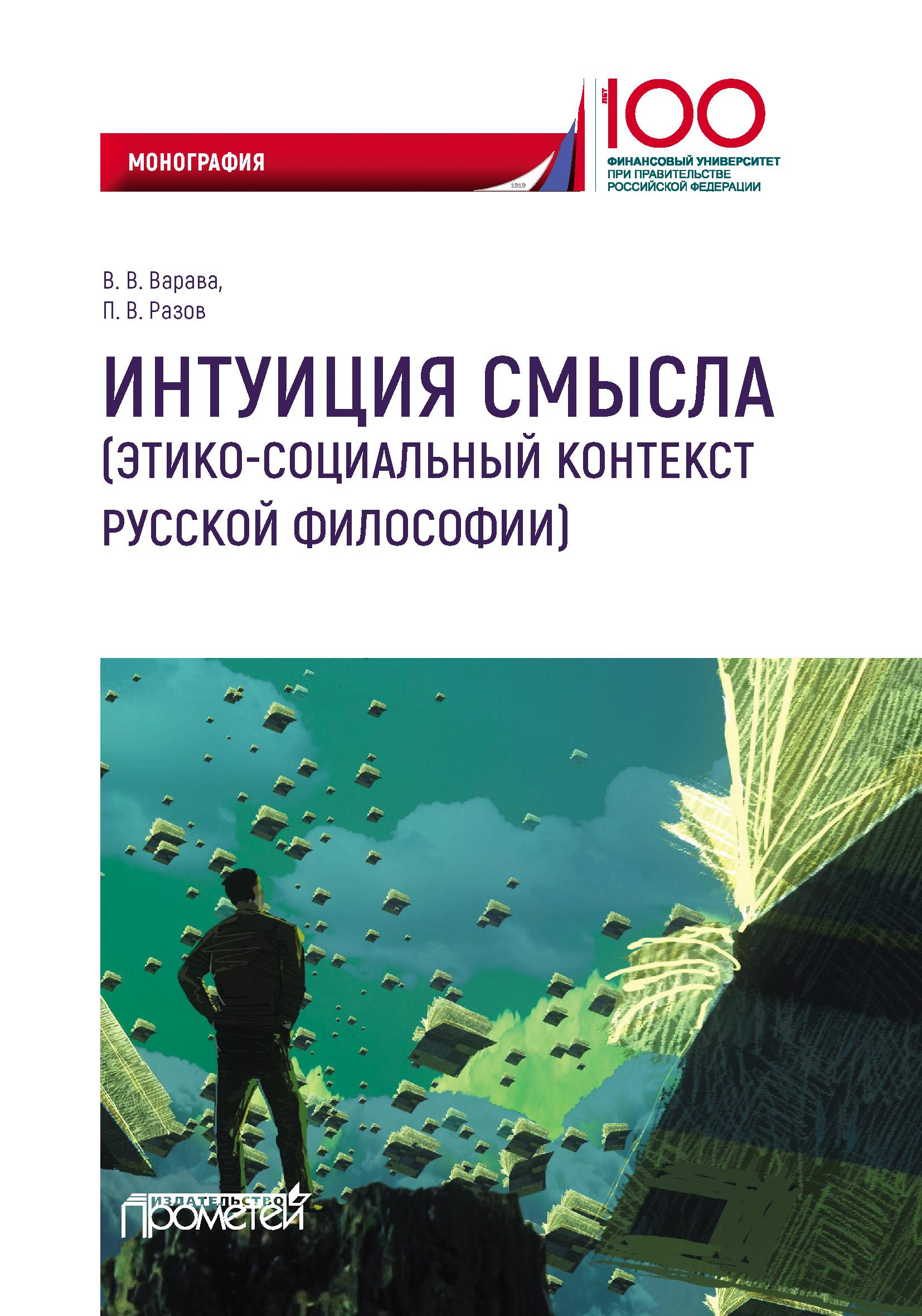 Владимир Варава Интуиция смысла (этико-социальный контекст русской философии) анич ф нет смысла без тебя