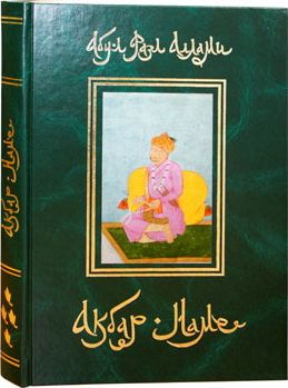 Абу-л Фазл Аллами Акбар-Наме. Книга 4
