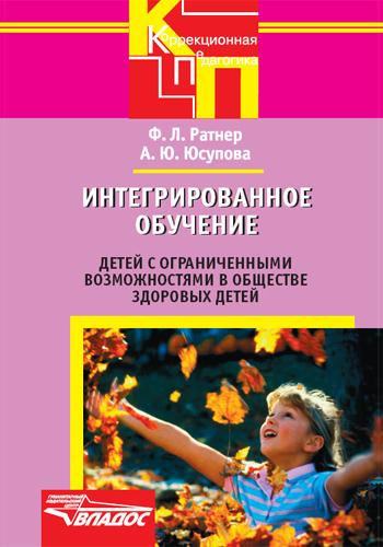 Интегрированное обучение детей с ограниченными возможностями в обществе здоровых детей ( Александра Юрьевна Юсупова  )