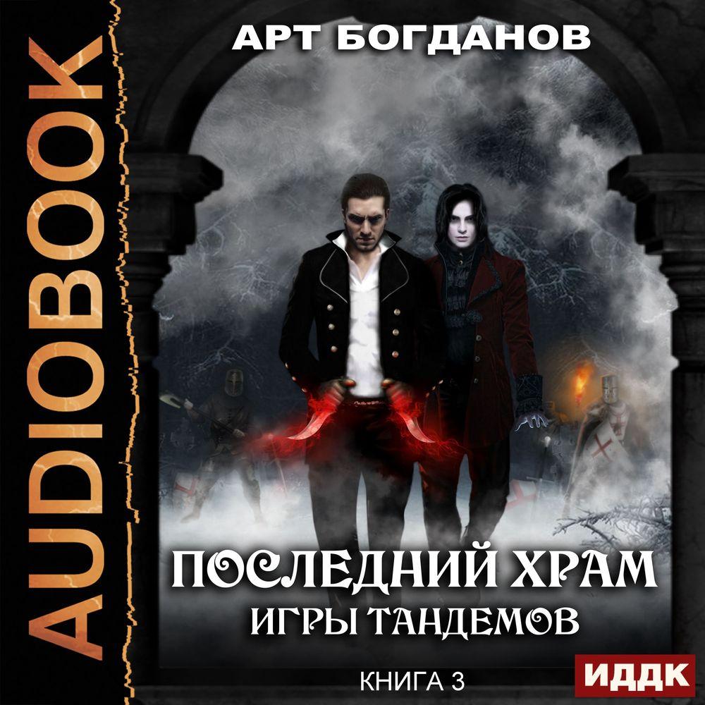 Арт Богданов Игры тандемов цена