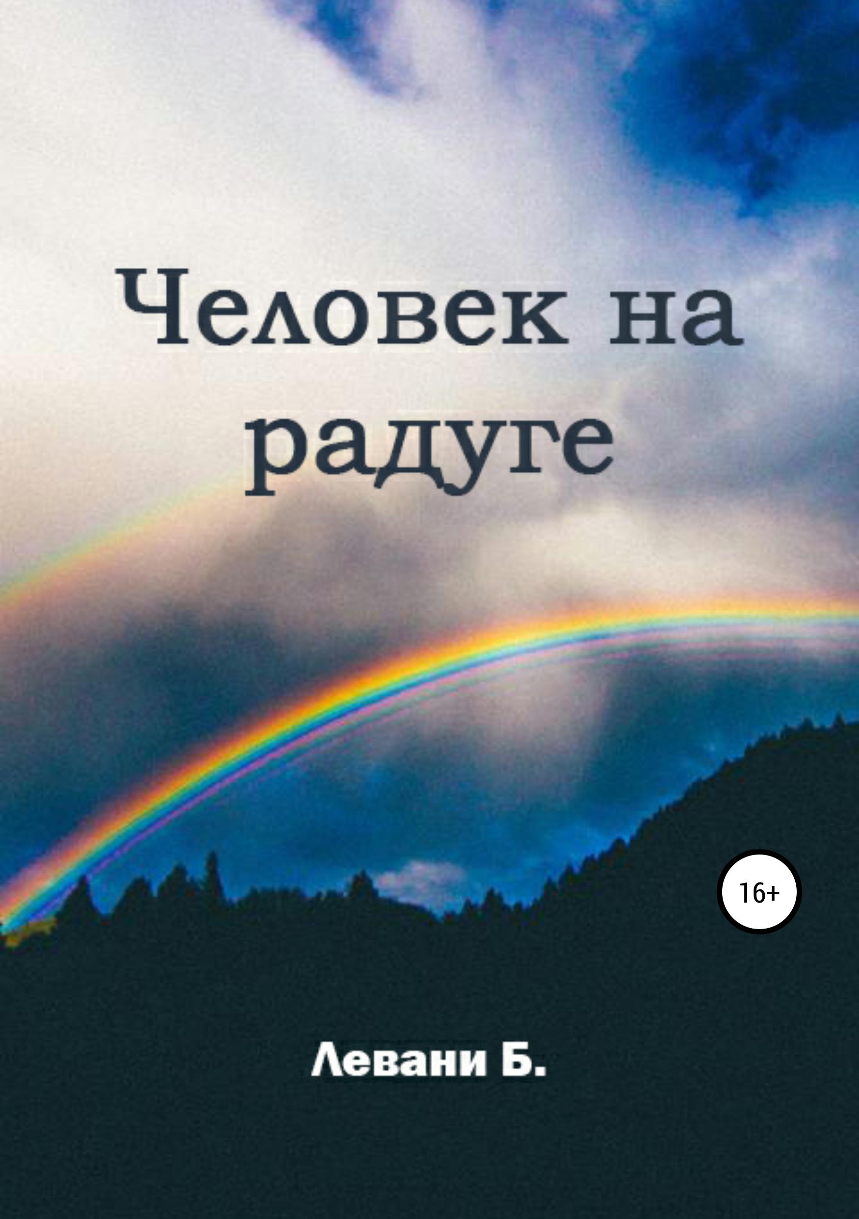 Левани Б. Человек на радуге левани б человек на радуге