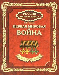 М. В. Оськин Первая мировая война а м зайончковский первая мировая война