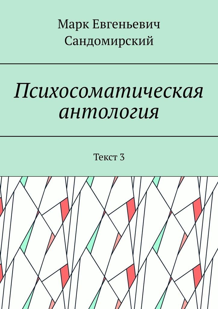 Психосоматическая антология. Текст3