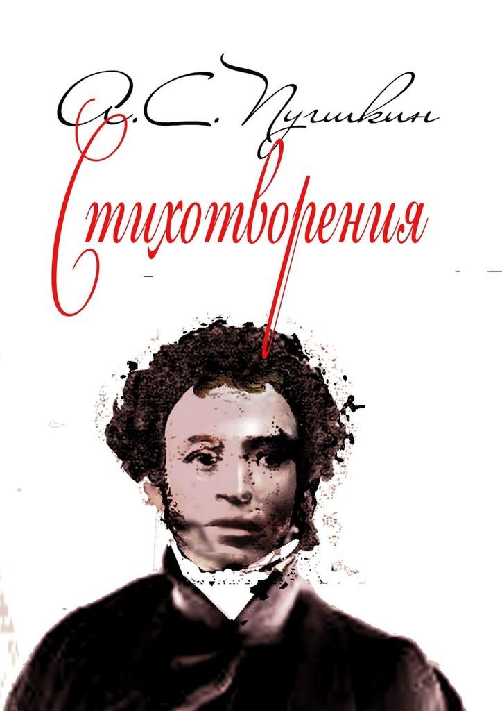 цена на Александр Пушкин Стихотворения. 1814-1836