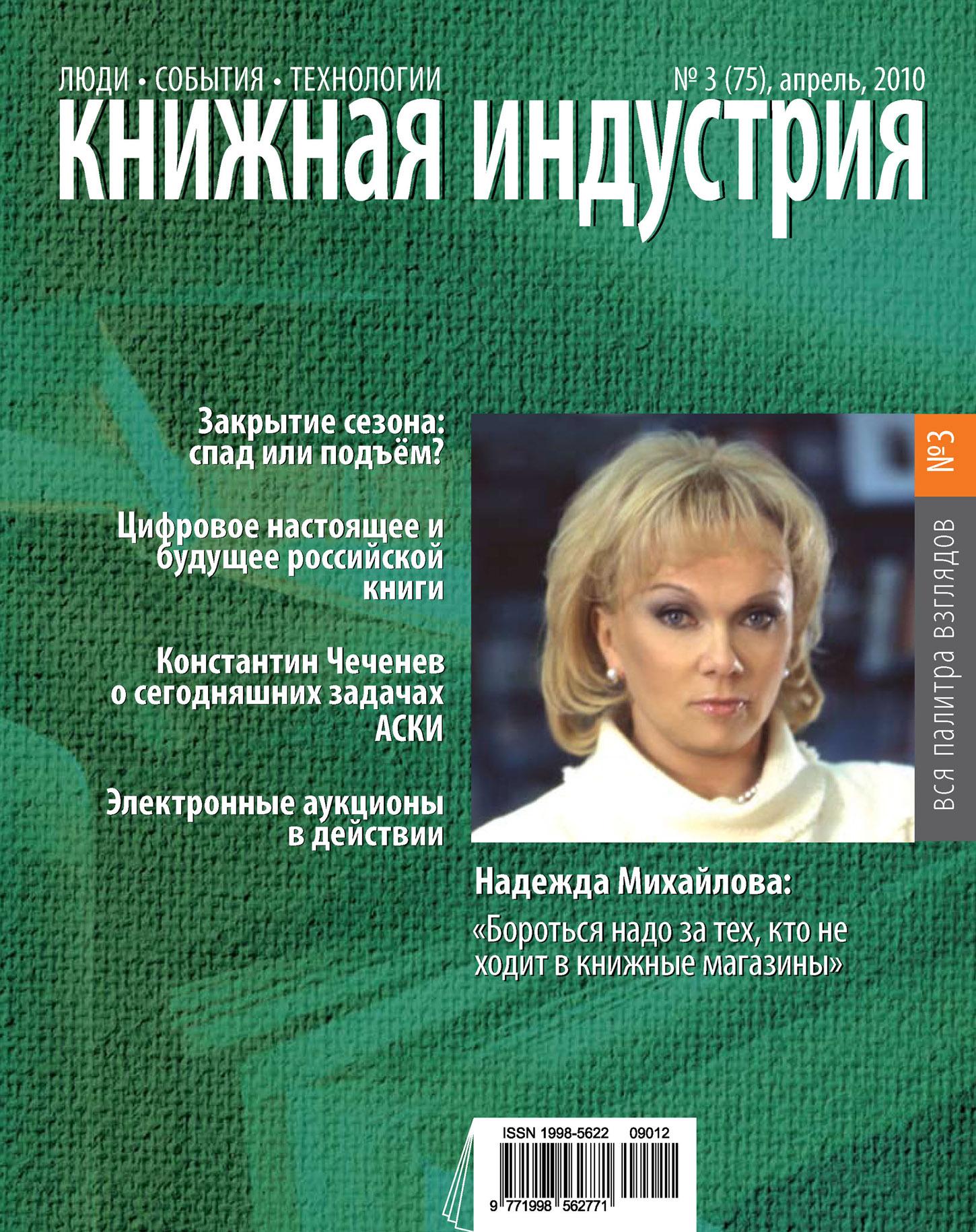 Отсутствует Книжная индустрия №03 (апрель) 2010