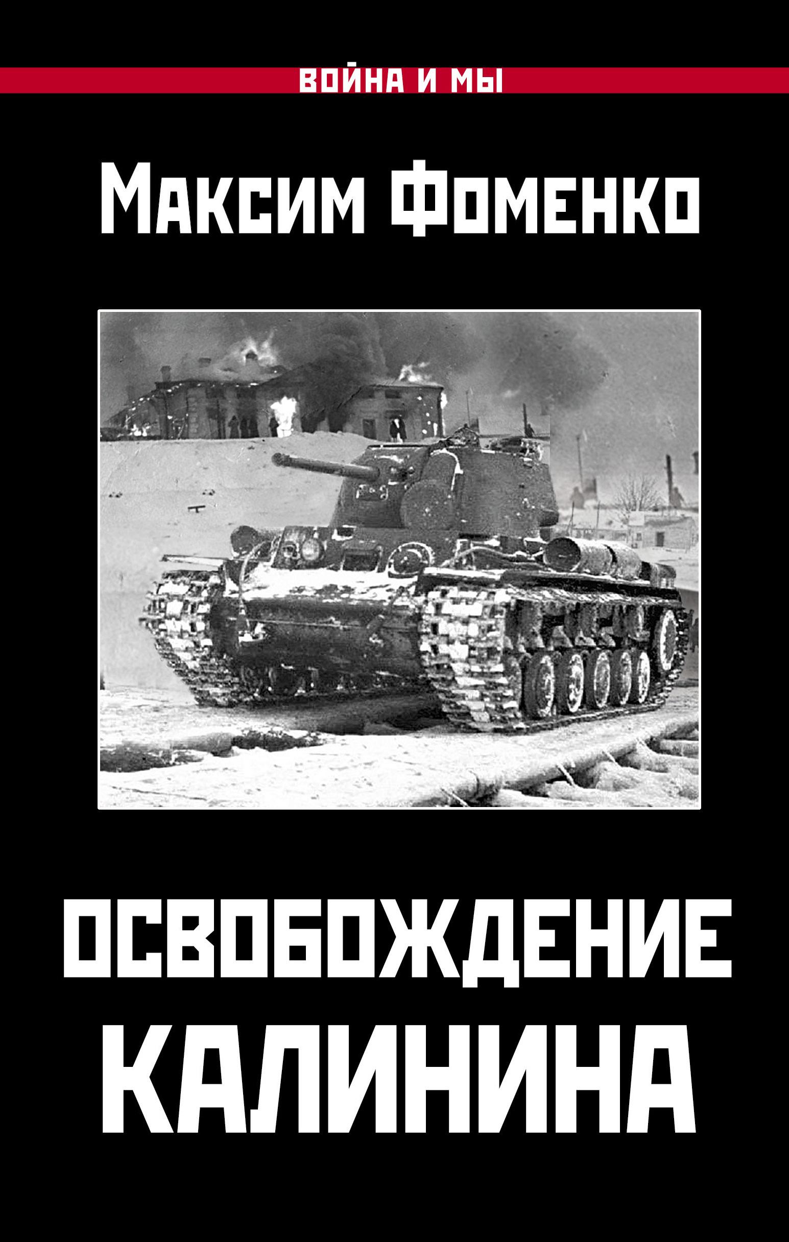 Максим Фоменко Освобождение Калинина цены