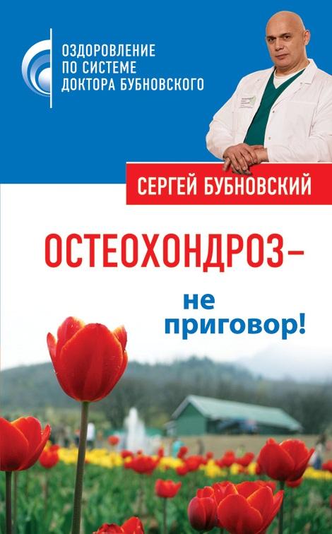 обложка электронной книги Остеохондроз – не приговор!