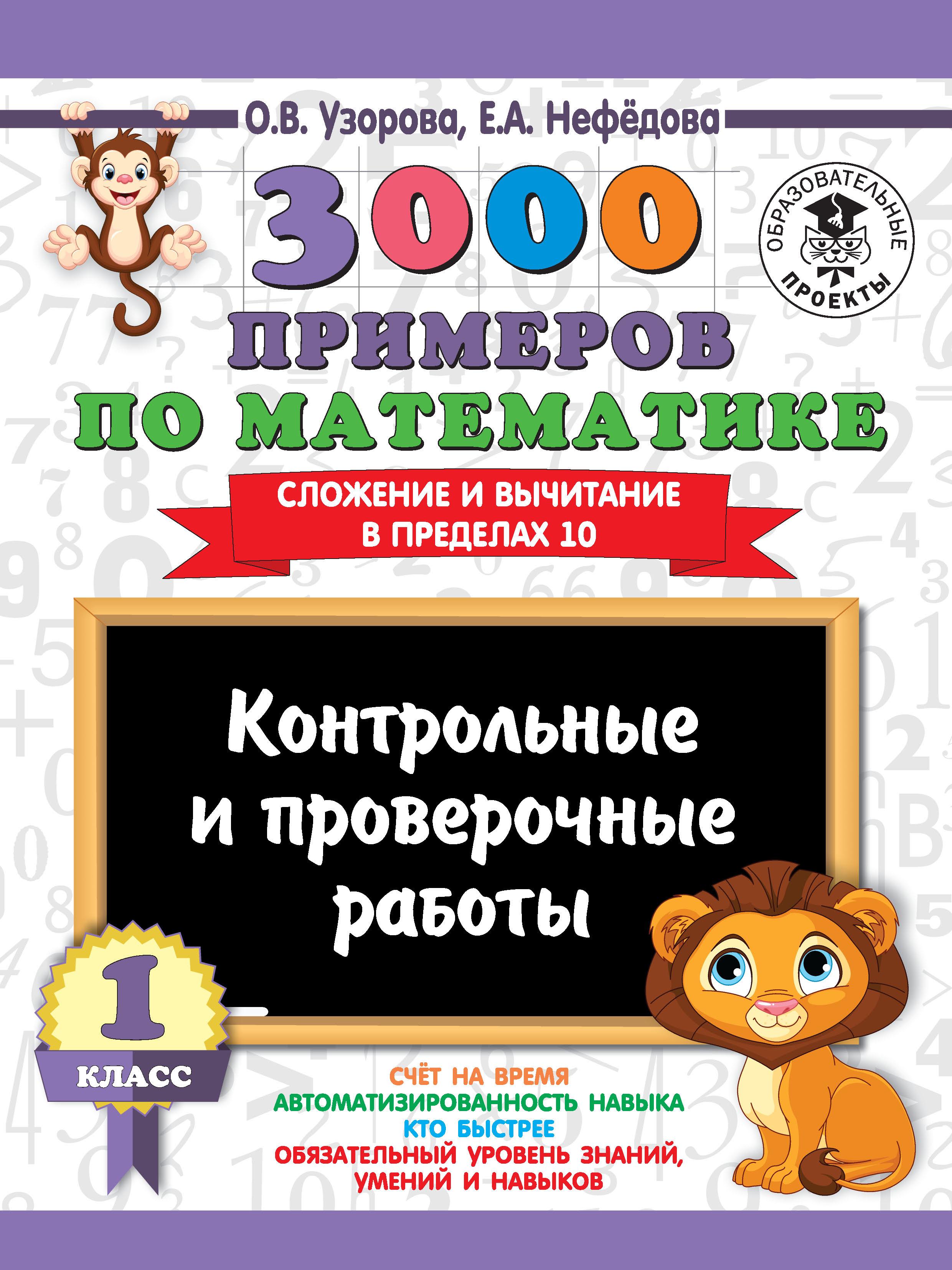 О. В. Узорова 3000 примеров по математике. 1 класс. Контрольные и проверочные работы. Сложение и вычитание в пределах 10