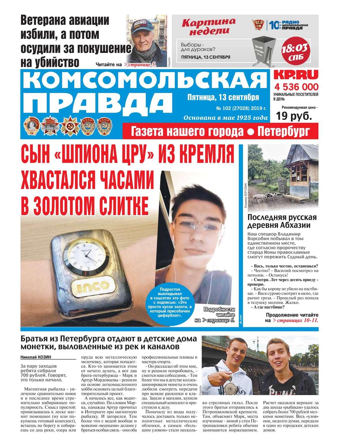 Комсомольская Правда. Санкт-Петербург 102-2019