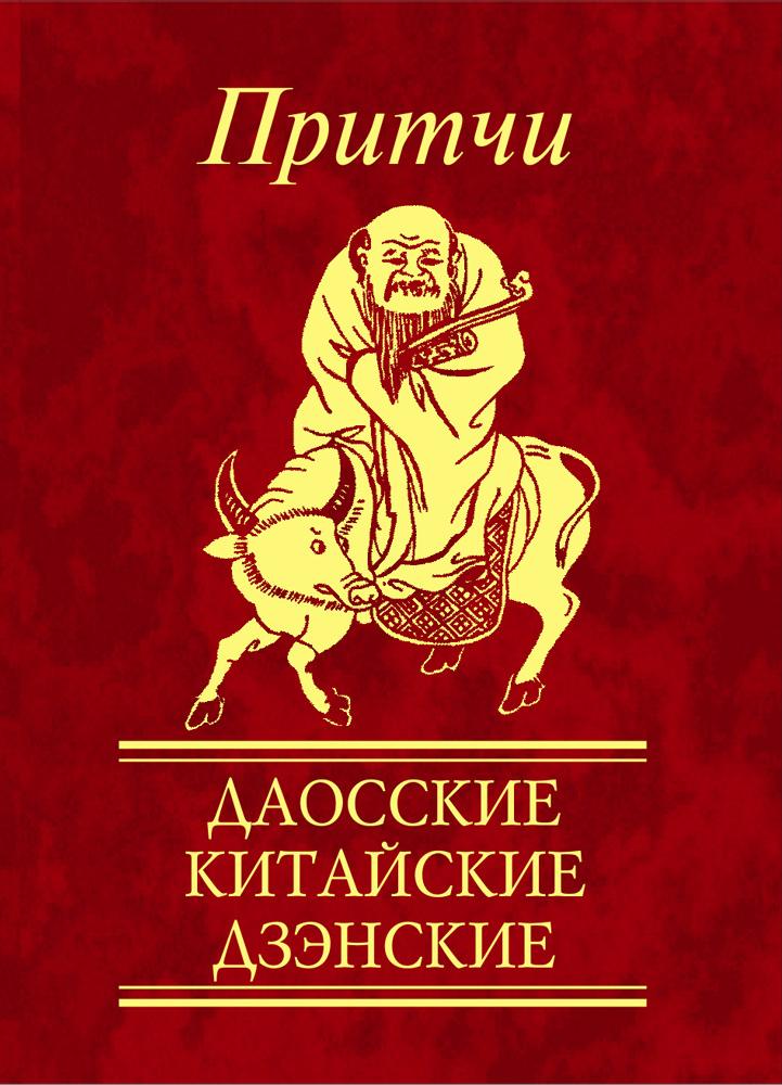 Сборник Притчи. Даосские, китайские, дзэнские