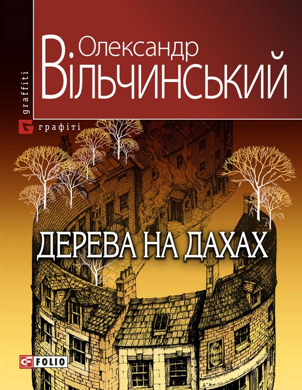 Олександр Вільчинський Дерева на дахах дмитро павличко любов і ненависть вибране