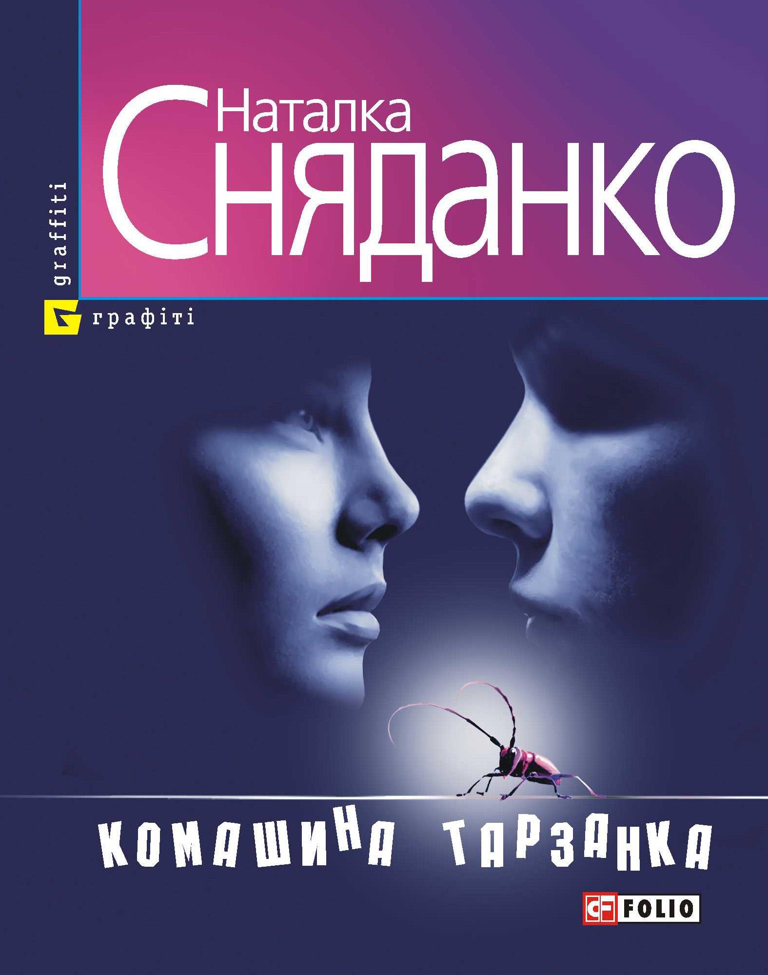 Наталья Сняданко Комашина тарзанка (збірник)
