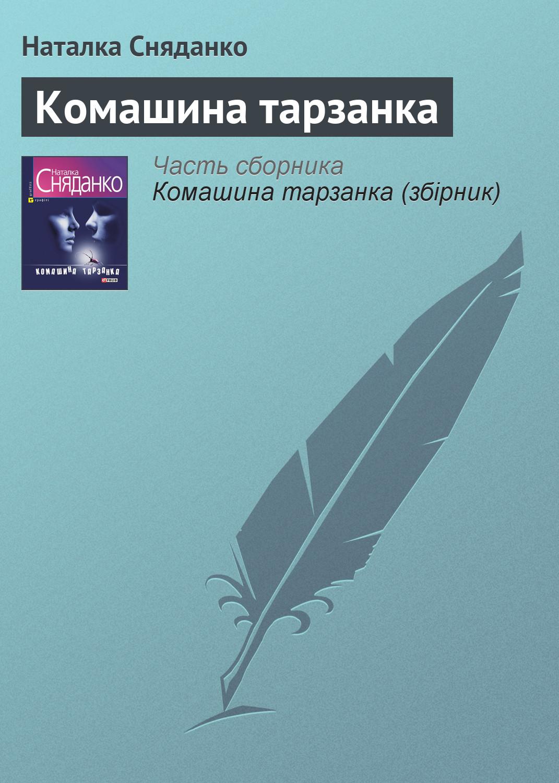 Наталья Сняданко Комашина тарзанка