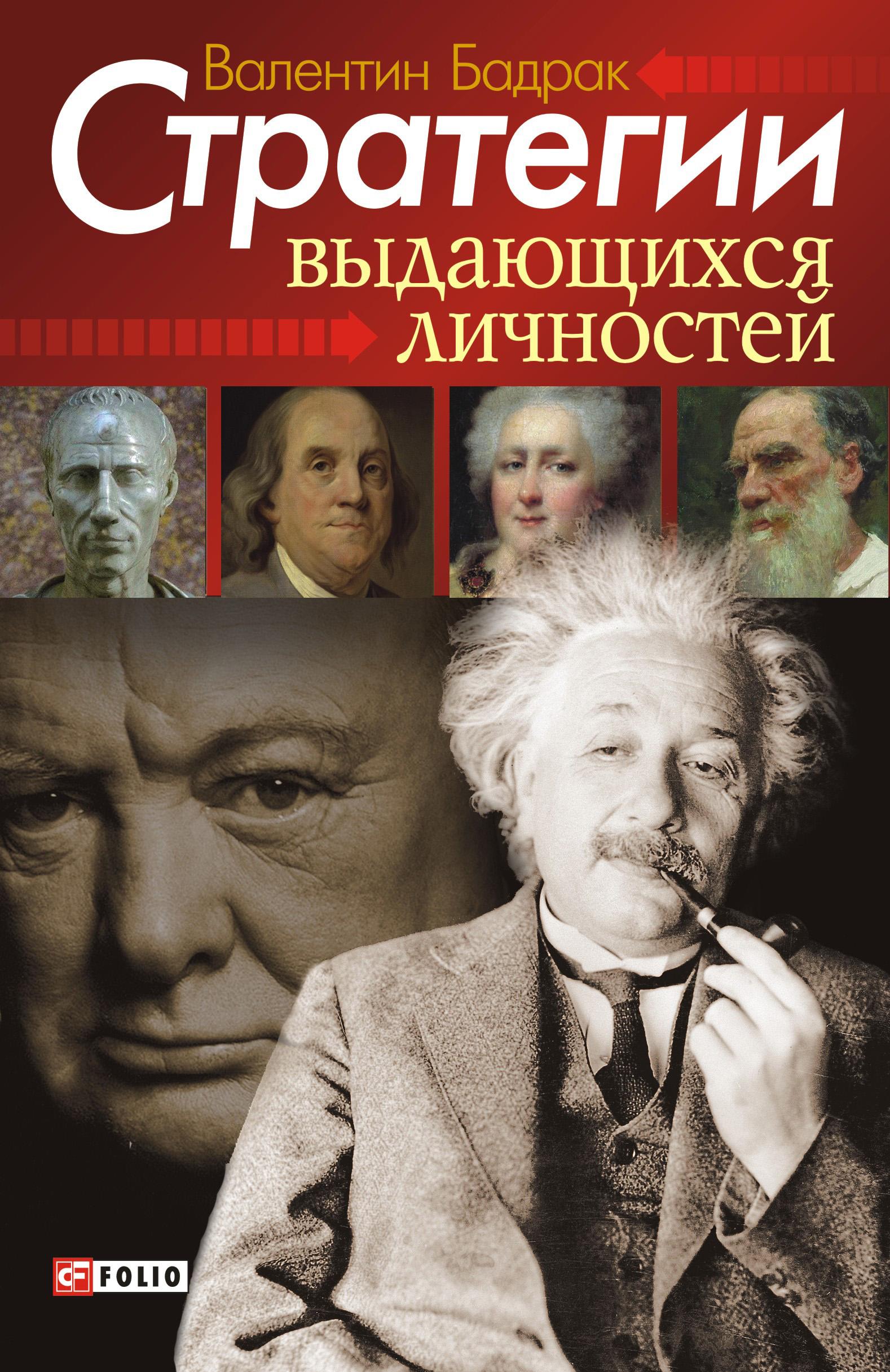 Валентин Бадрак Стратегии выдающихся личностей виктор шейнов путь победителя от неуверенности к успеху