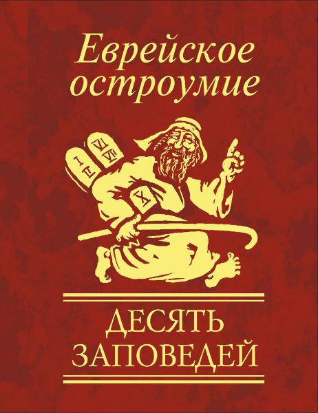 Сборник Еврейское остроумие. Десять заповедей сборник еврейское остроумие десять заповедей
