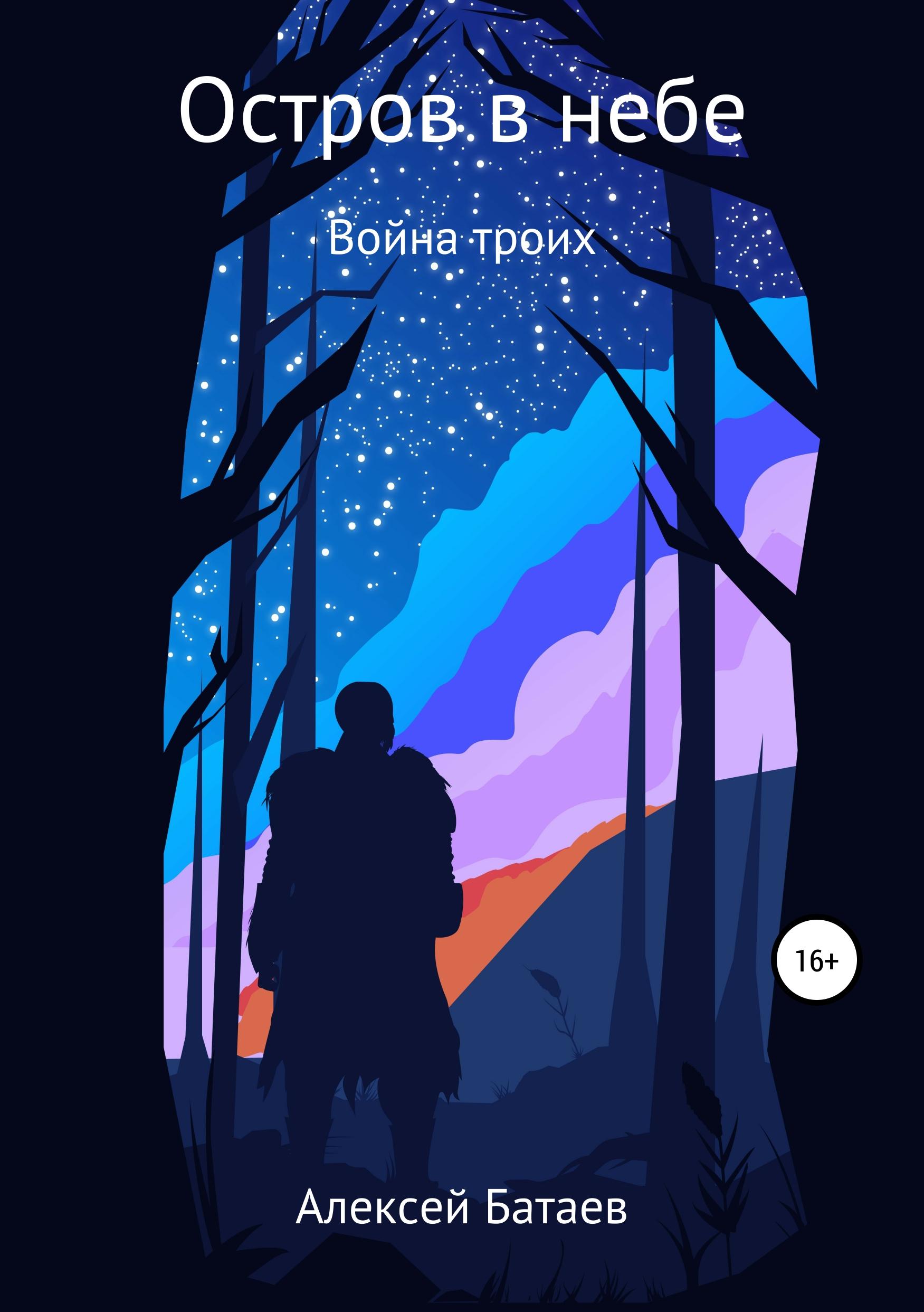 Алексей Евгеньевич Батаев Остров в небе: война троих