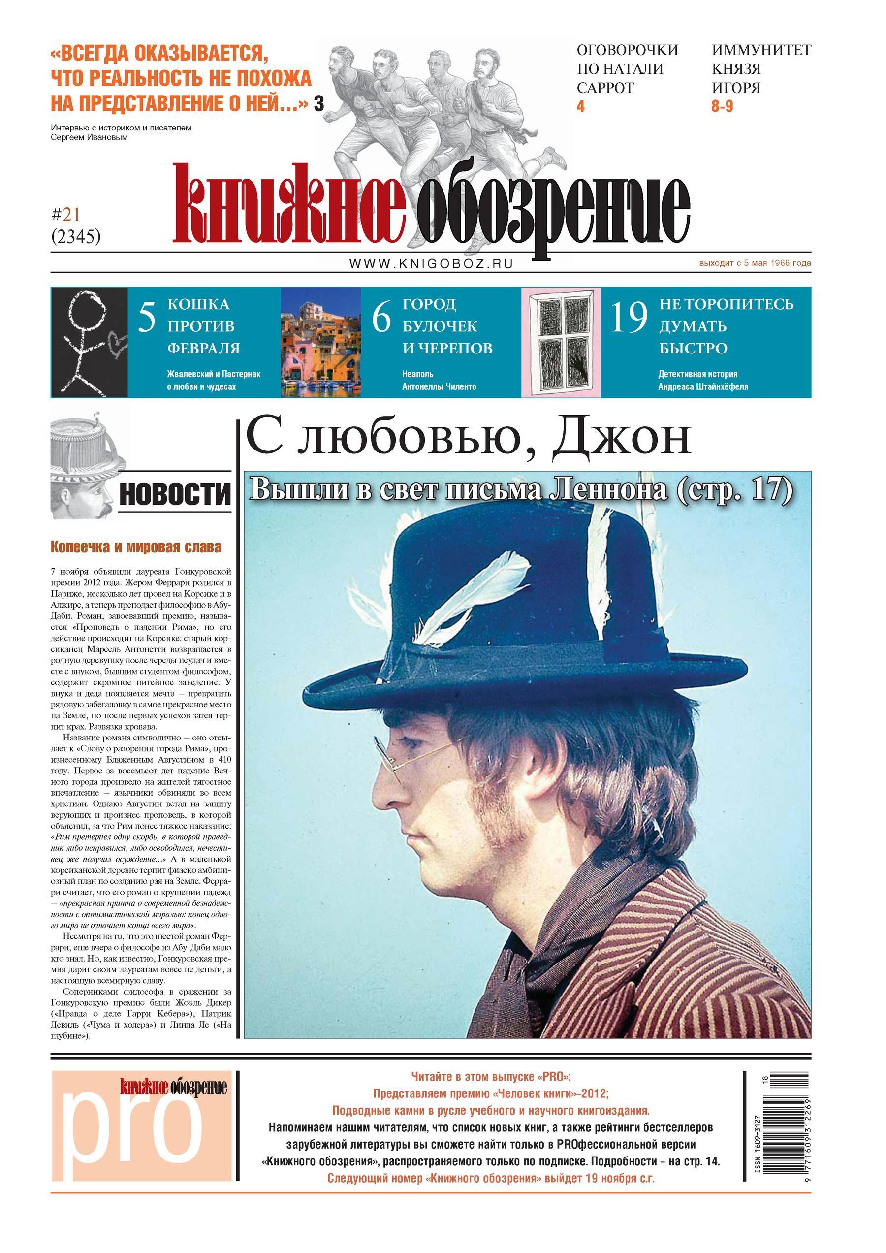 Книжное обозрение (с приложением PRO) № 21/2012