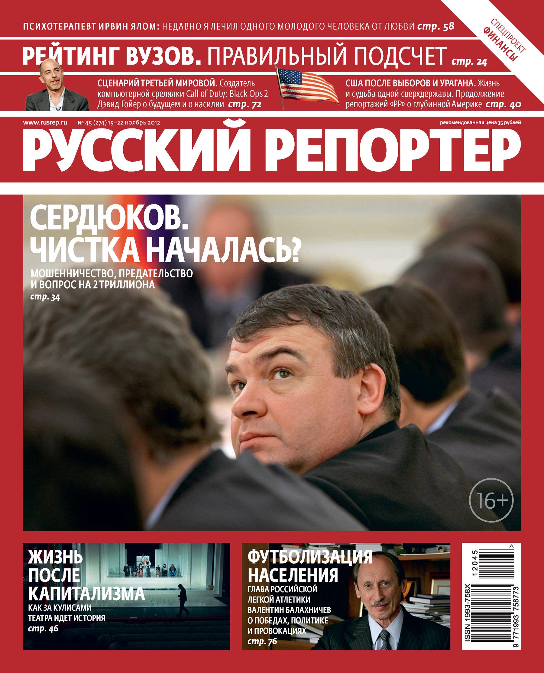Фото - Отсутствует Русский Репортер №45/2012 отсутствует русский репортер 15 2012