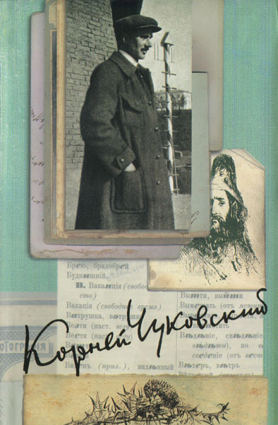 Корней Чуковский Собрание сочинений. Том 3
